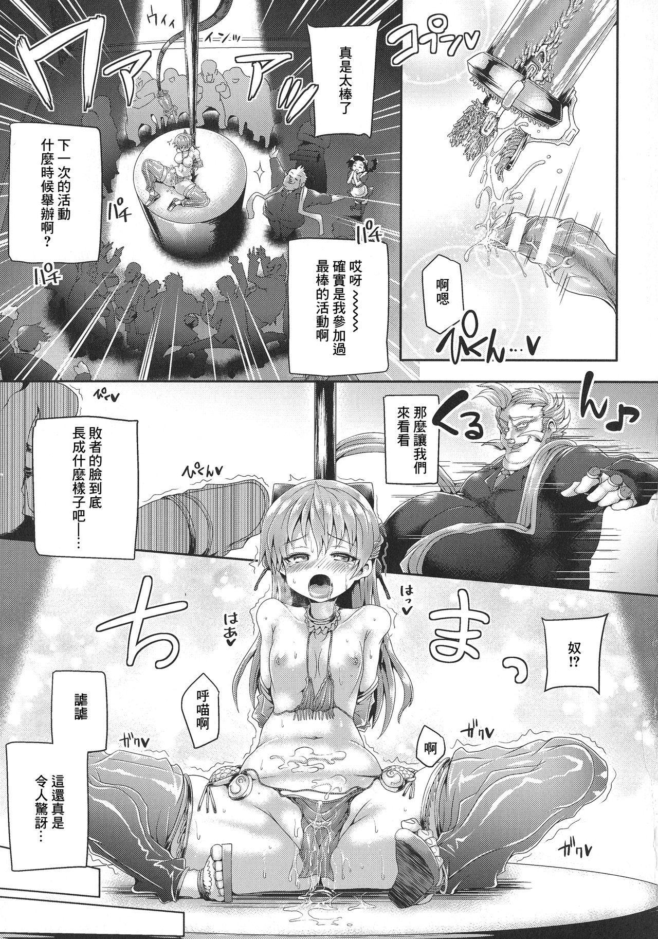 Futanari Gal Brave - Tsuiteru Gal Yuusha Isekai no ji ni Botsu 149