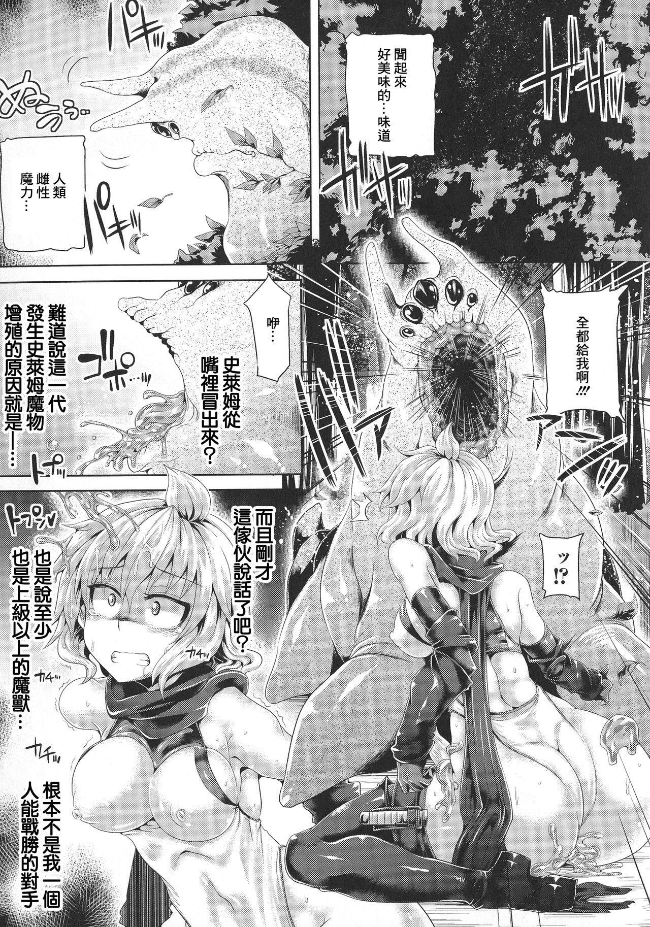 Futanari Gal Brave - Tsuiteru Gal Yuusha Isekai no ji ni Botsu 159
