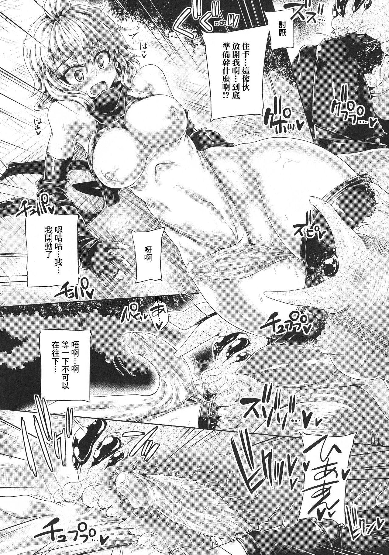 Futanari Gal Brave - Tsuiteru Gal Yuusha Isekai no ji ni Botsu 160