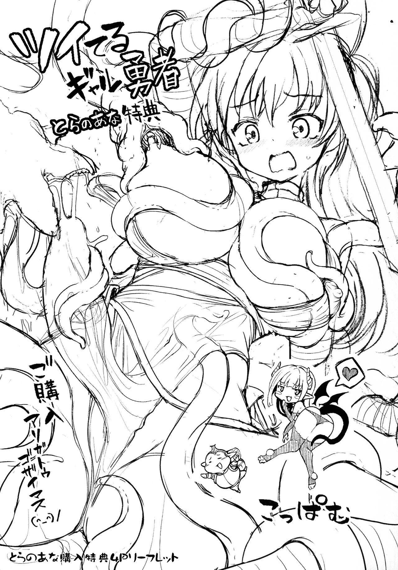Futanari Gal Brave - Tsuiteru Gal Yuusha Isekai no ji ni Botsu 1