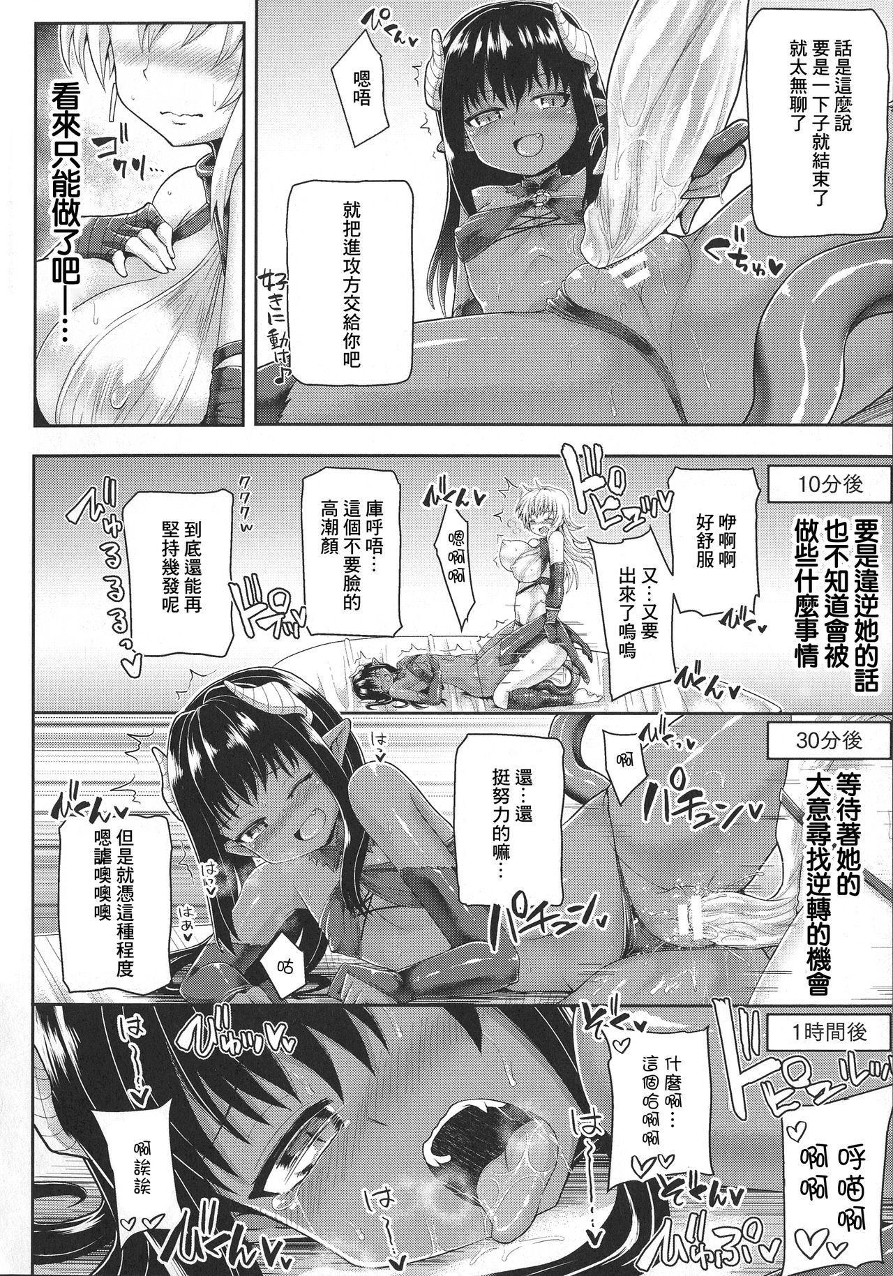 Futanari Gal Brave - Tsuiteru Gal Yuusha Isekai no ji ni Botsu 62