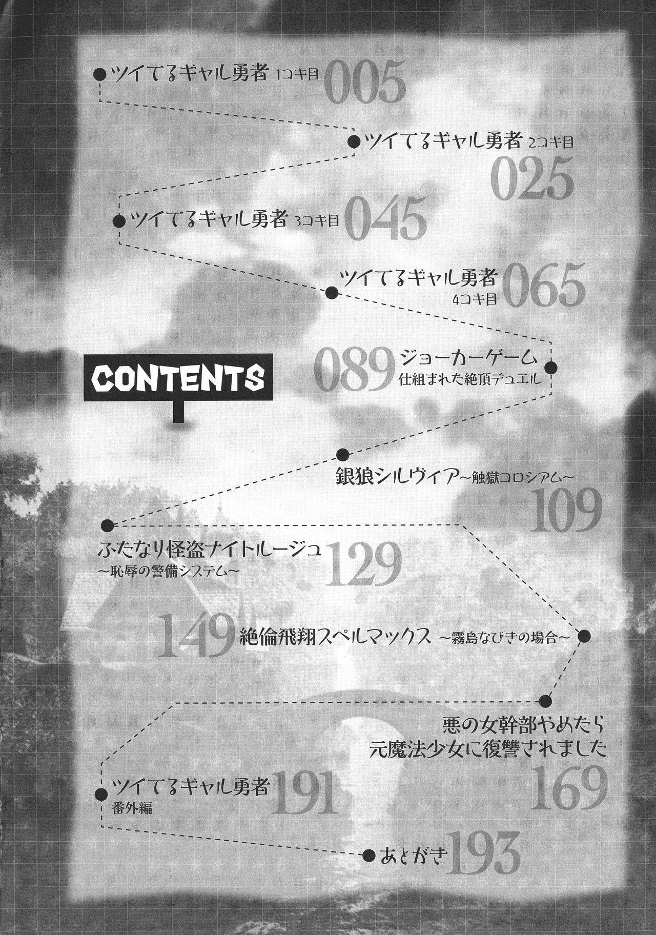 Futanari Gal Brave - Tsuiteru Gal Yuusha Isekai no ji ni Botsu 6