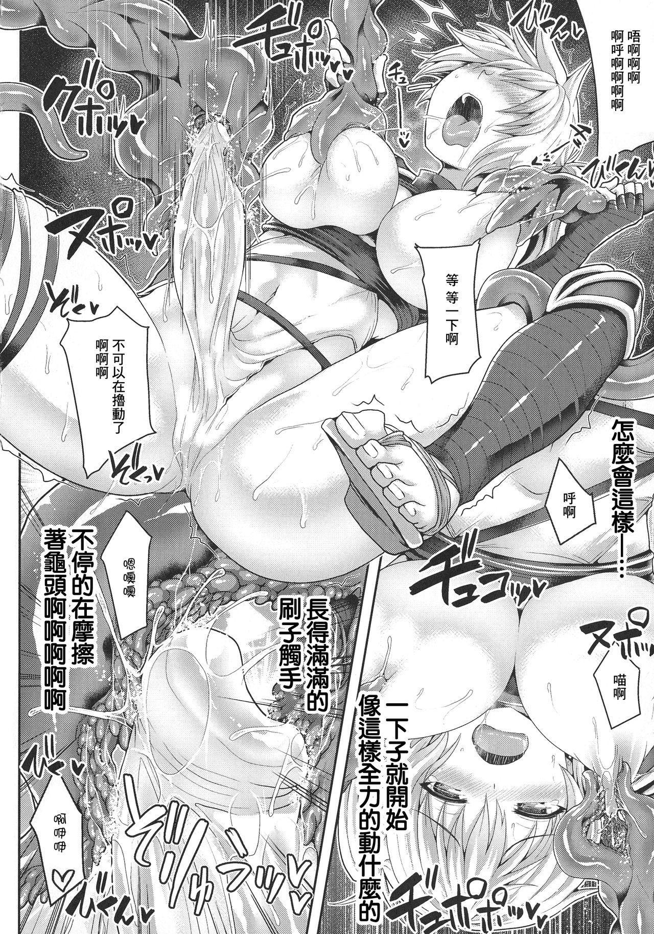 Futanari Gal Brave - Tsuiteru Gal Yuusha Isekai no ji ni Botsu 80