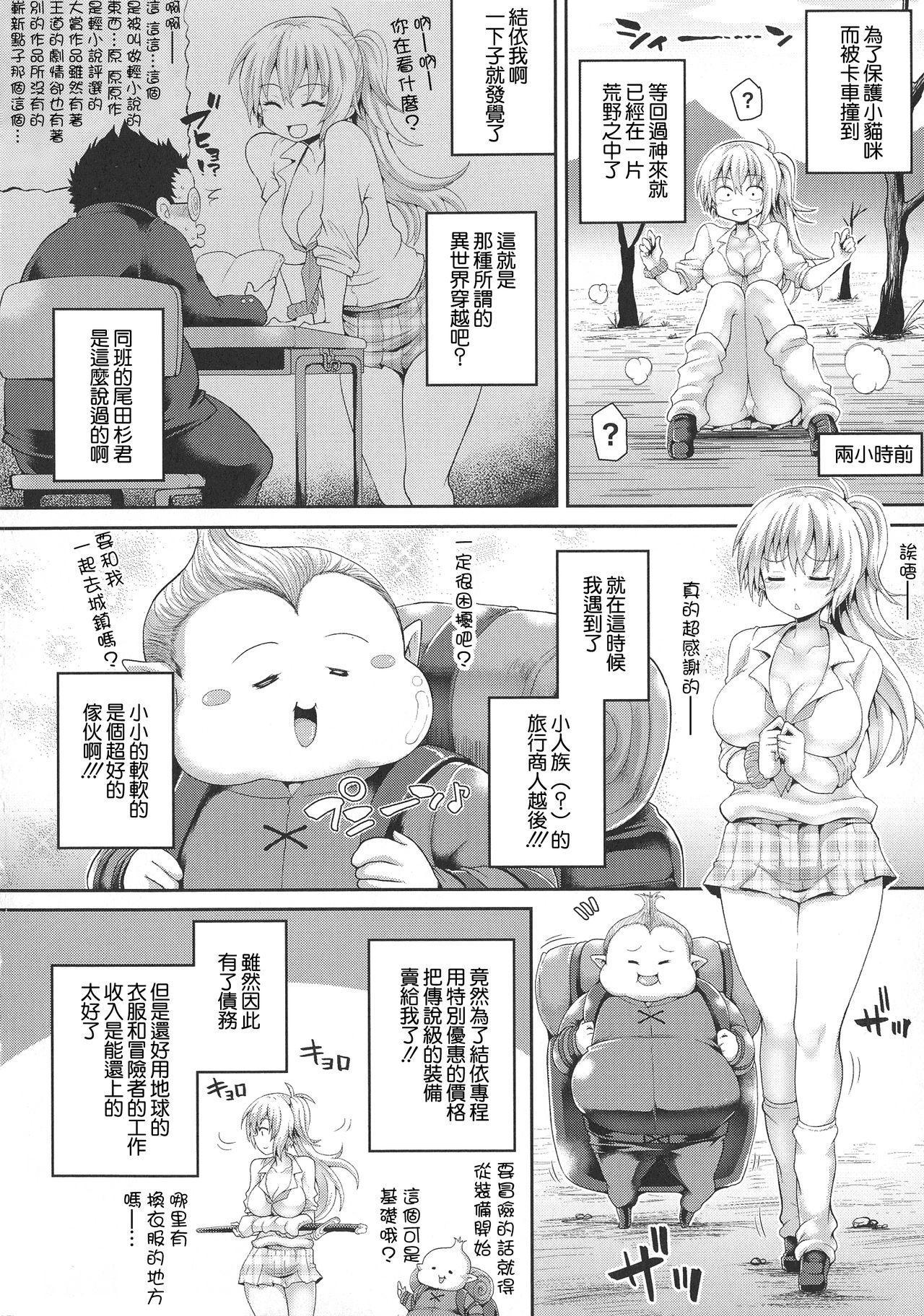 Futanari Gal Brave - Tsuiteru Gal Yuusha Isekai no ji ni Botsu 8