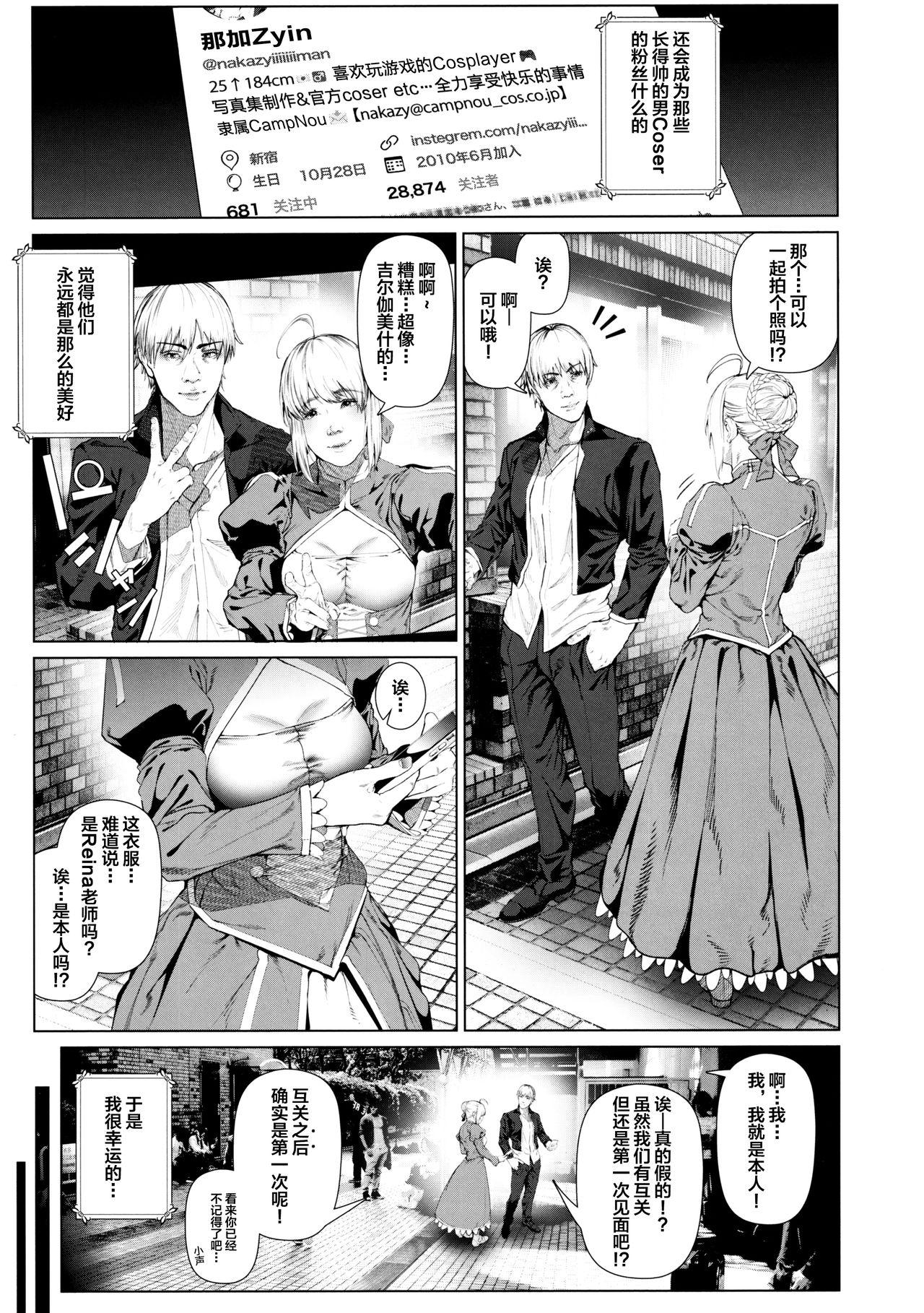 Cos wa Midara na Kamen Ninki Ikemen Layer no SeFri Ken Ishou Seisaku Tantou no Zoukei Layer wa Honmei Kanojo no Yume o Miru ka 9