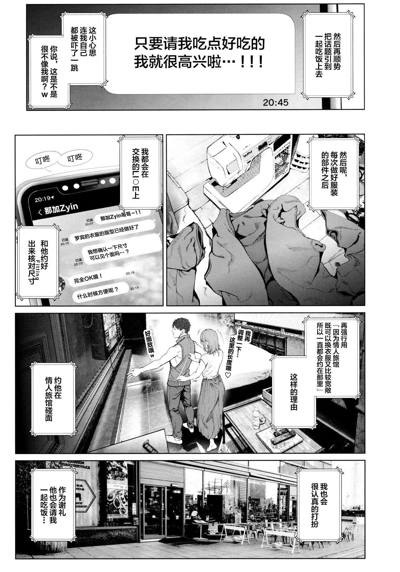 Cos wa Midara na Kamen Ninki Ikemen Layer no SeFri Ken Ishou Seisaku Tantou no Zoukei Layer wa Honmei Kanojo no Yume o Miru ka 11