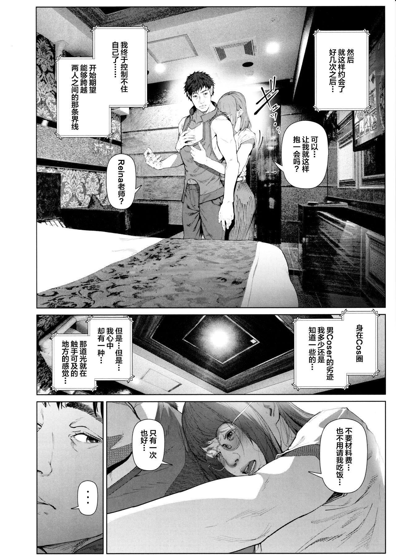 Cos wa Midara na Kamen Ninki Ikemen Layer no SeFri Ken Ishou Seisaku Tantou no Zoukei Layer wa Honmei Kanojo no Yume o Miru ka 12