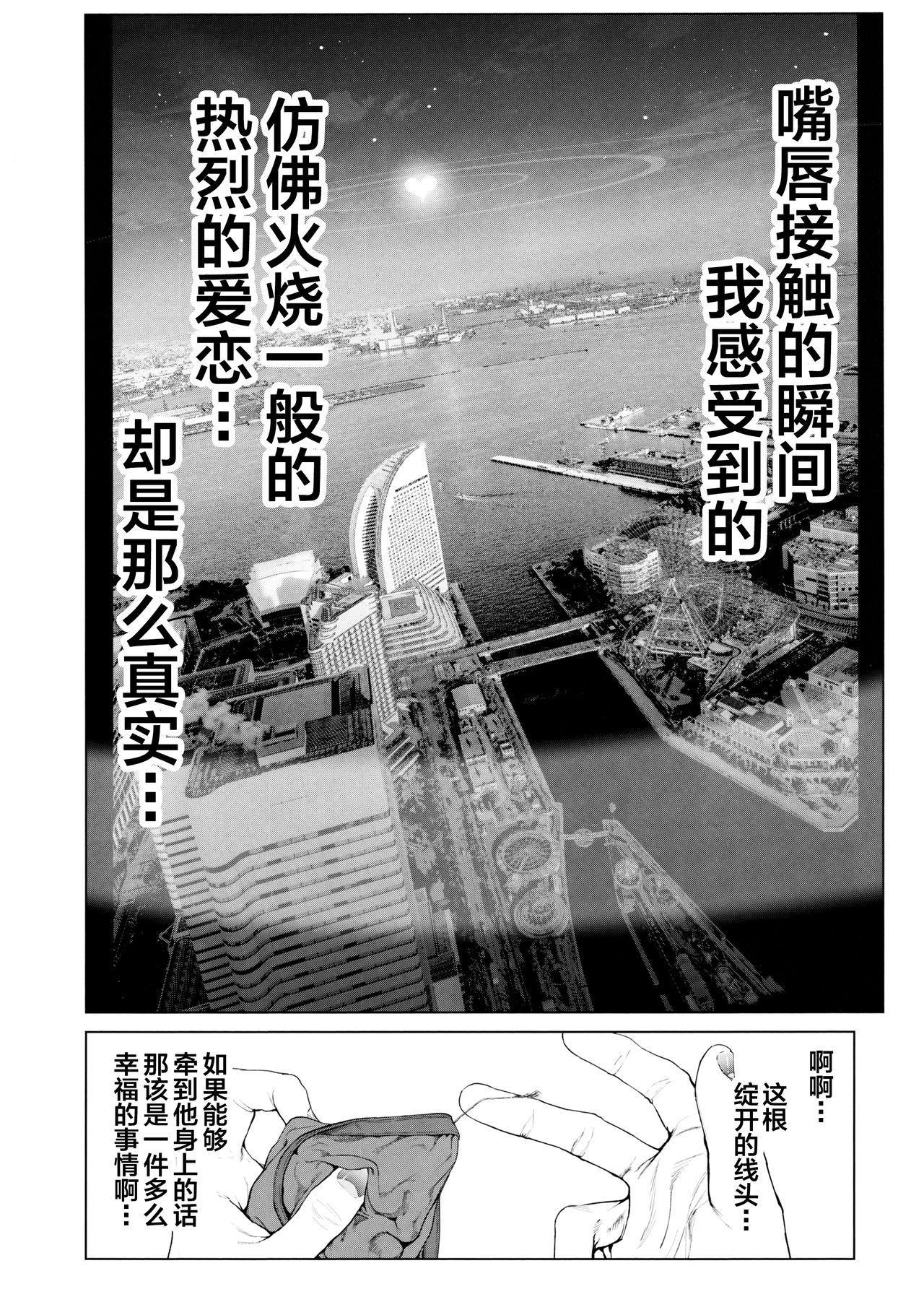 Cos wa Midara na Kamen Ninki Ikemen Layer no SeFri Ken Ishou Seisaku Tantou no Zoukei Layer wa Honmei Kanojo no Yume o Miru ka 14