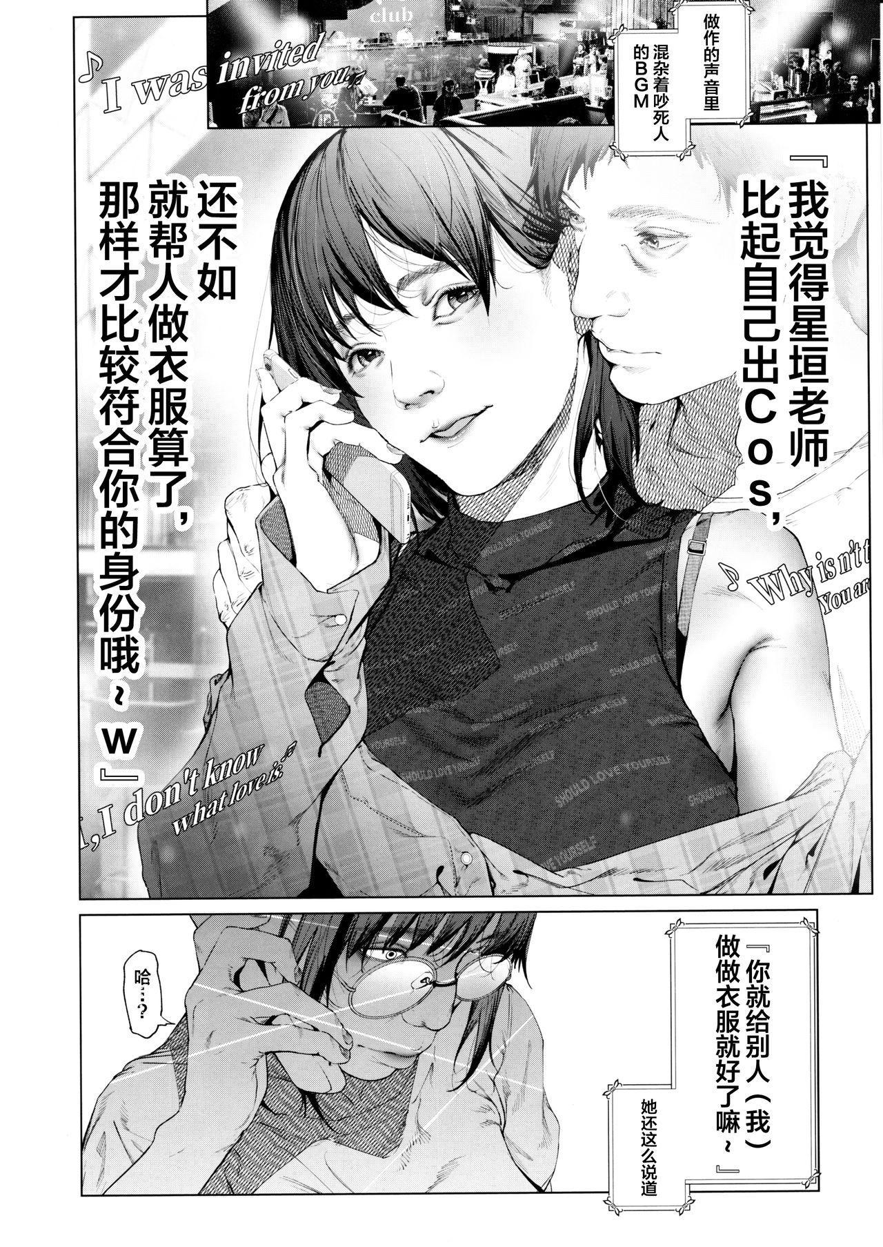 Cos wa Midara na Kamen Ninki Ikemen Layer no SeFri Ken Ishou Seisaku Tantou no Zoukei Layer wa Honmei Kanojo no Yume o Miru ka 18