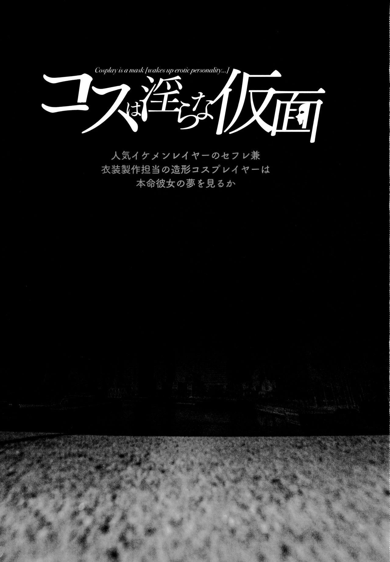 Cos wa Midara na Kamen Ninki Ikemen Layer no SeFri Ken Ishou Seisaku Tantou no Zoukei Layer wa Honmei Kanojo no Yume o Miru ka 1