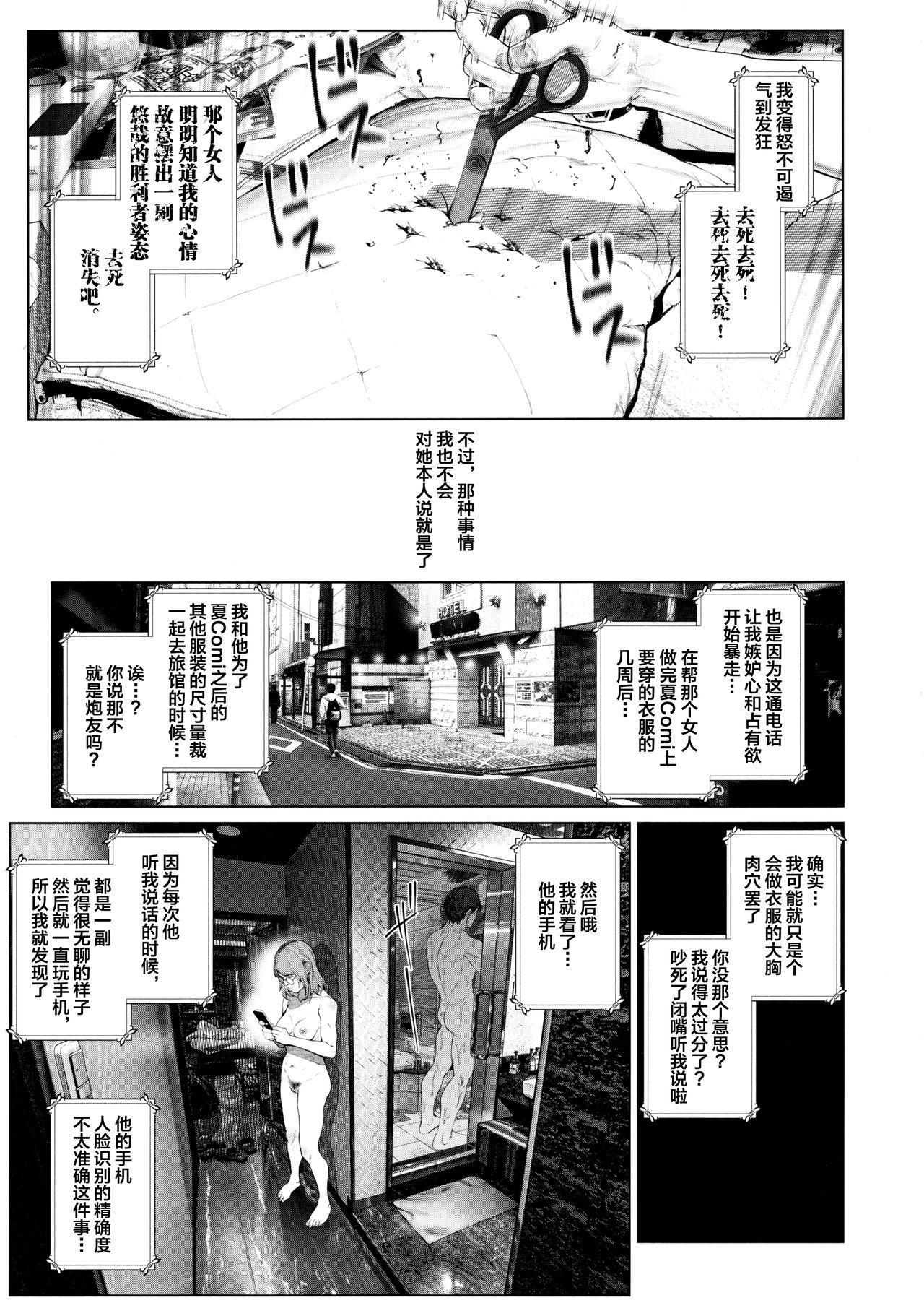 Cos wa Midara na Kamen Ninki Ikemen Layer no SeFri Ken Ishou Seisaku Tantou no Zoukei Layer wa Honmei Kanojo no Yume o Miru ka 19