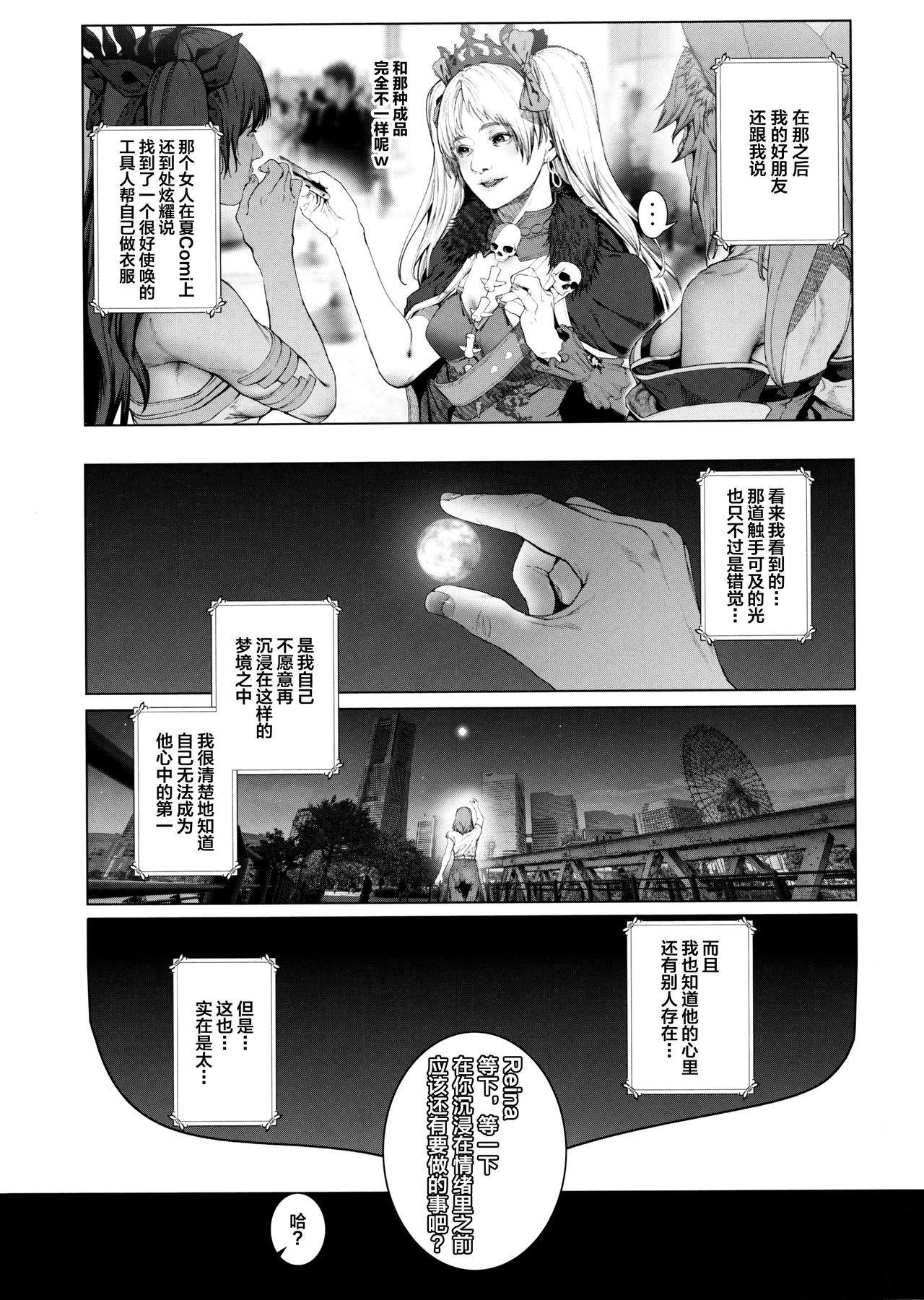 Cos wa Midara na Kamen Ninki Ikemen Layer no SeFri Ken Ishou Seisaku Tantou no Zoukei Layer wa Honmei Kanojo no Yume o Miru ka 22