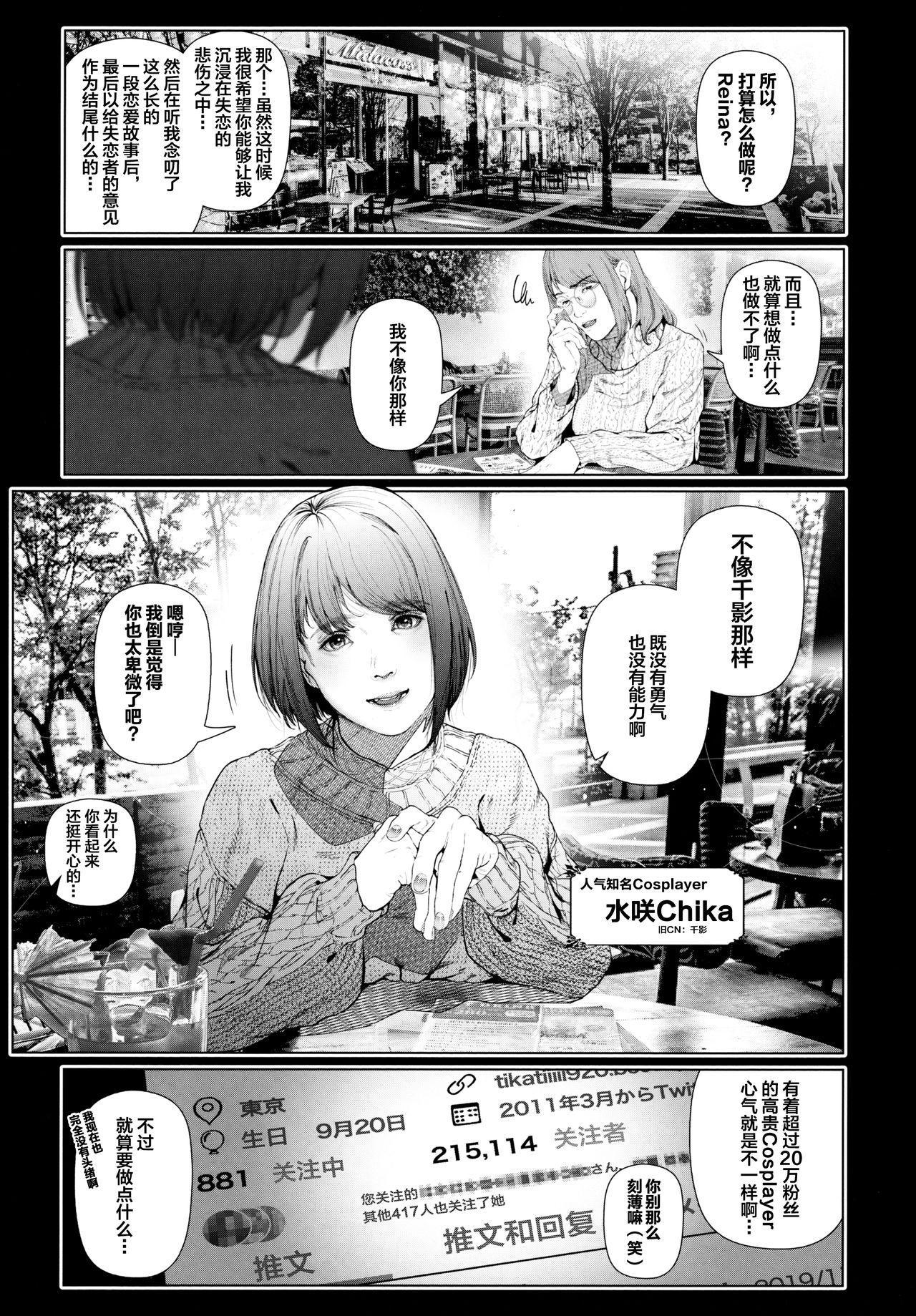 Cos wa Midara na Kamen Ninki Ikemen Layer no SeFri Ken Ishou Seisaku Tantou no Zoukei Layer wa Honmei Kanojo no Yume o Miru ka 23