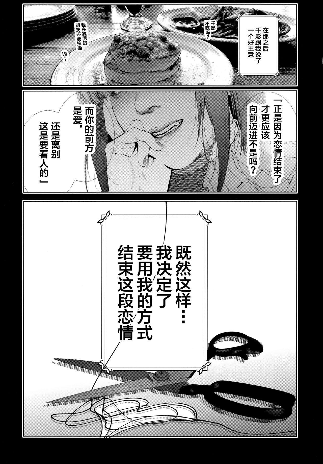 Cos wa Midara na Kamen Ninki Ikemen Layer no SeFri Ken Ishou Seisaku Tantou no Zoukei Layer wa Honmei Kanojo no Yume o Miru ka 25