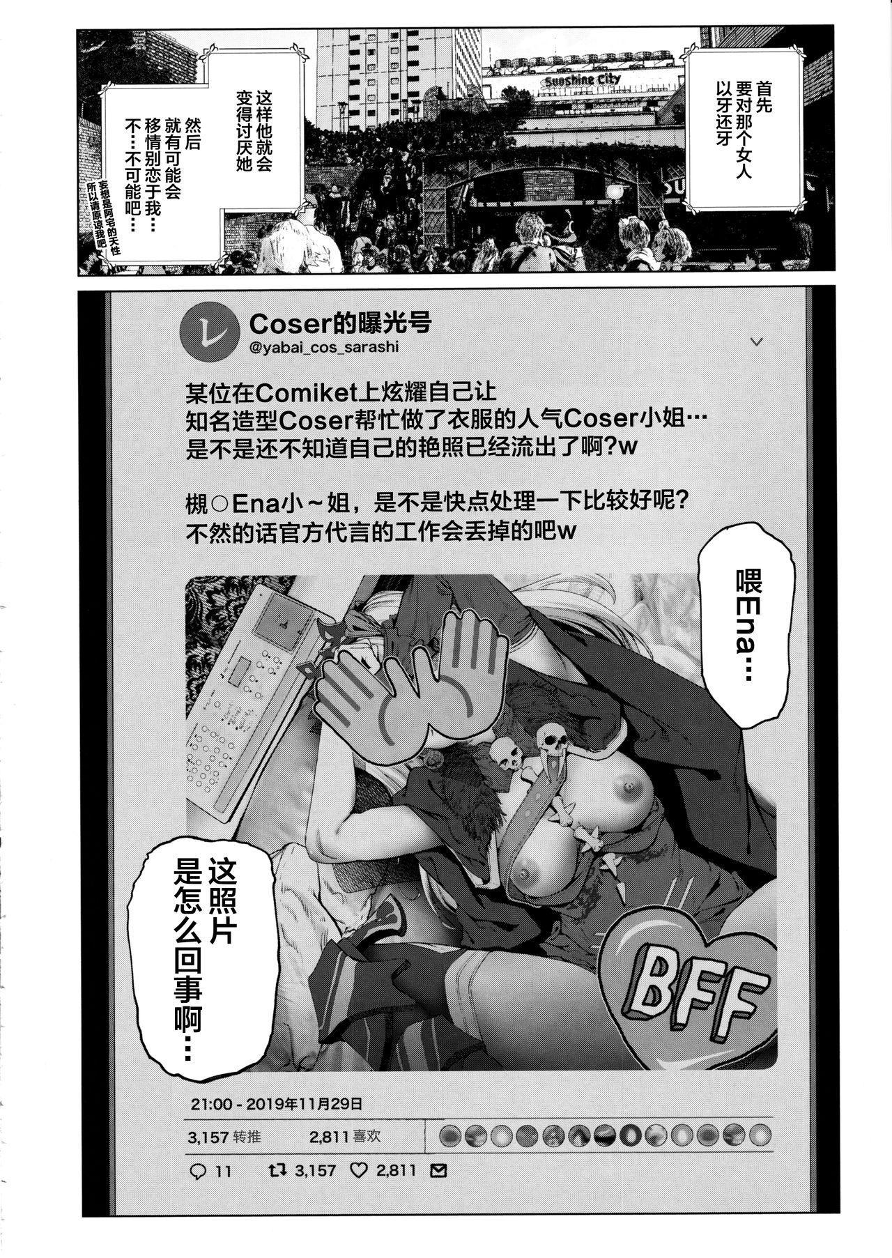 Cos wa Midara na Kamen Ninki Ikemen Layer no SeFri Ken Ishou Seisaku Tantou no Zoukei Layer wa Honmei Kanojo no Yume o Miru ka 26