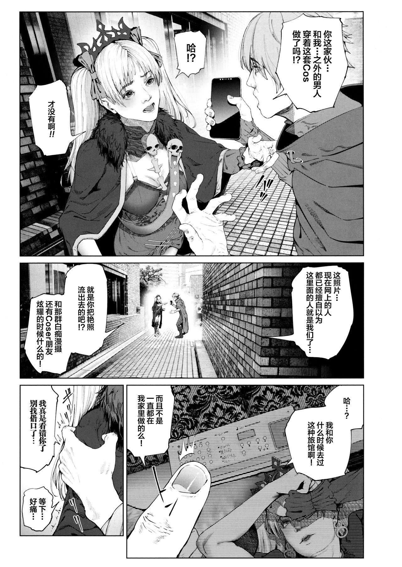 Cos wa Midara na Kamen Ninki Ikemen Layer no SeFri Ken Ishou Seisaku Tantou no Zoukei Layer wa Honmei Kanojo no Yume o Miru ka 27