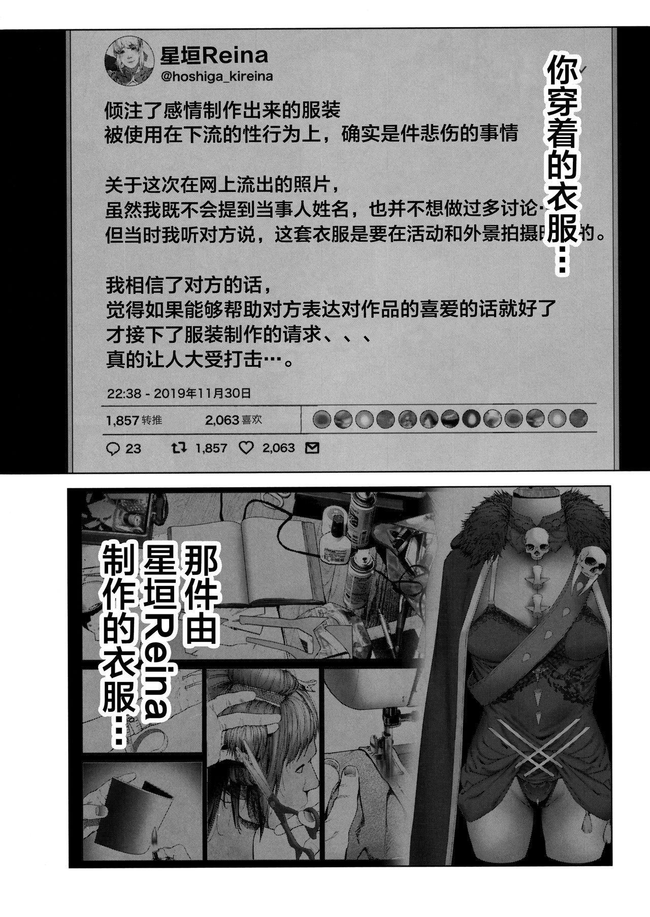 Cos wa Midara na Kamen Ninki Ikemen Layer no SeFri Ken Ishou Seisaku Tantou no Zoukei Layer wa Honmei Kanojo no Yume o Miru ka 28