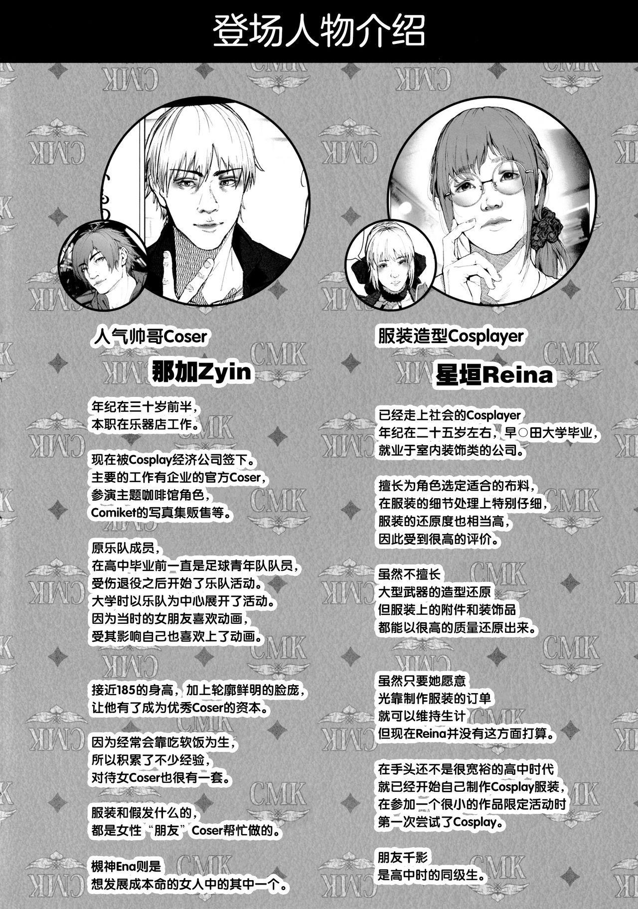 Cos wa Midara na Kamen Ninki Ikemen Layer no SeFri Ken Ishou Seisaku Tantou no Zoukei Layer wa Honmei Kanojo no Yume o Miru ka 2