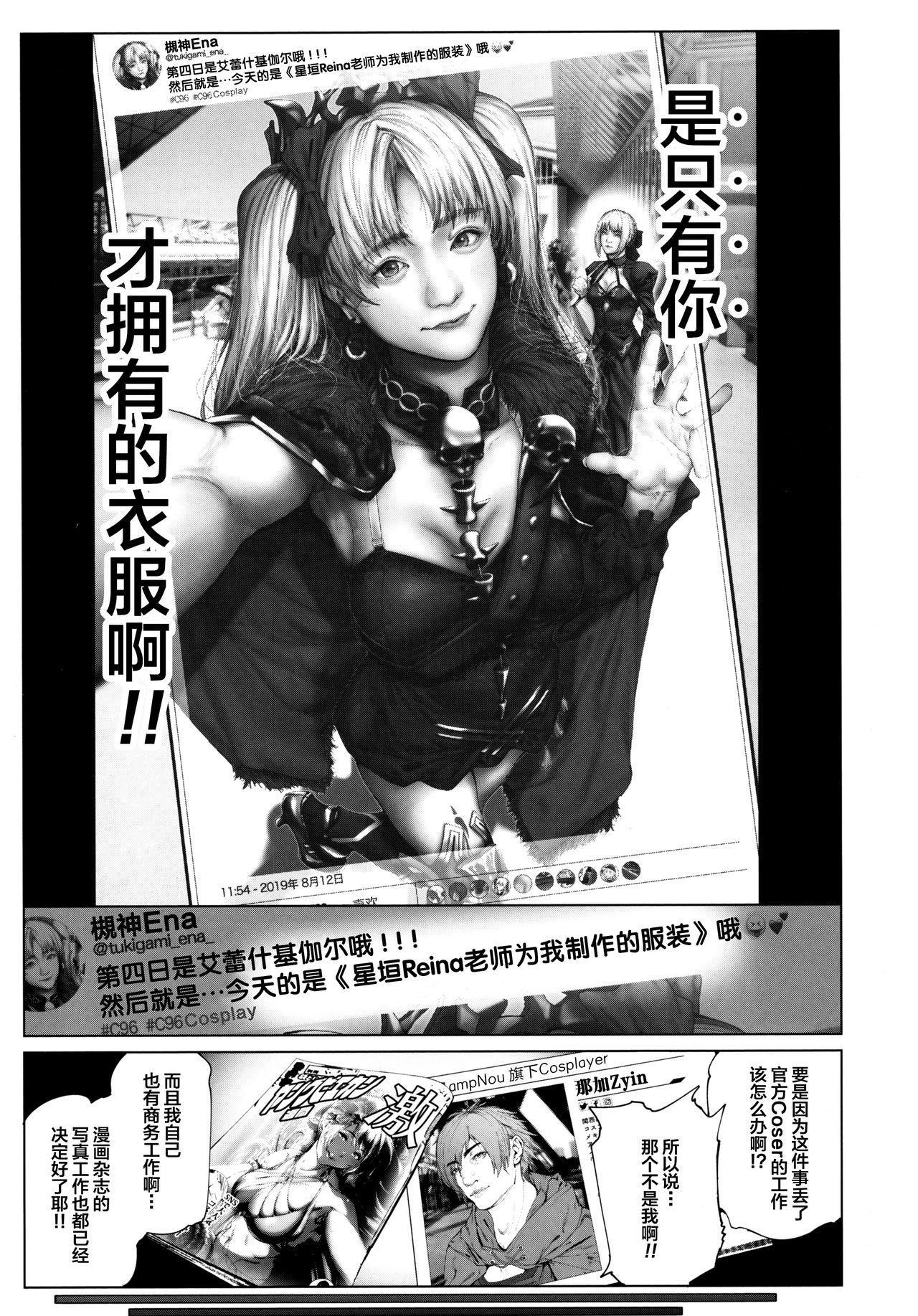 Cos wa Midara na Kamen Ninki Ikemen Layer no SeFri Ken Ishou Seisaku Tantou no Zoukei Layer wa Honmei Kanojo no Yume o Miru ka 29