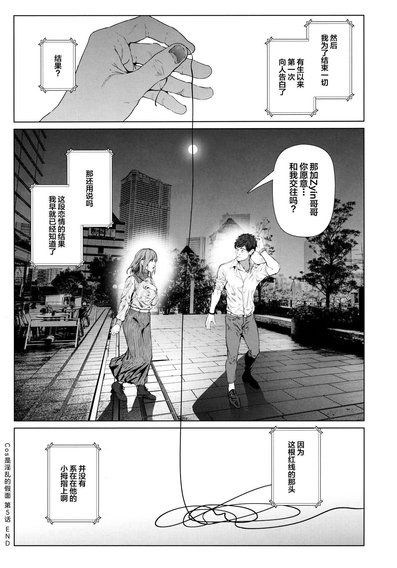 Cos wa Midara na Kamen Ninki Ikemen Layer no SeFri Ken Ishou Seisaku Tantou no Zoukei Layer wa Honmei Kanojo no Yume o Miru ka 33