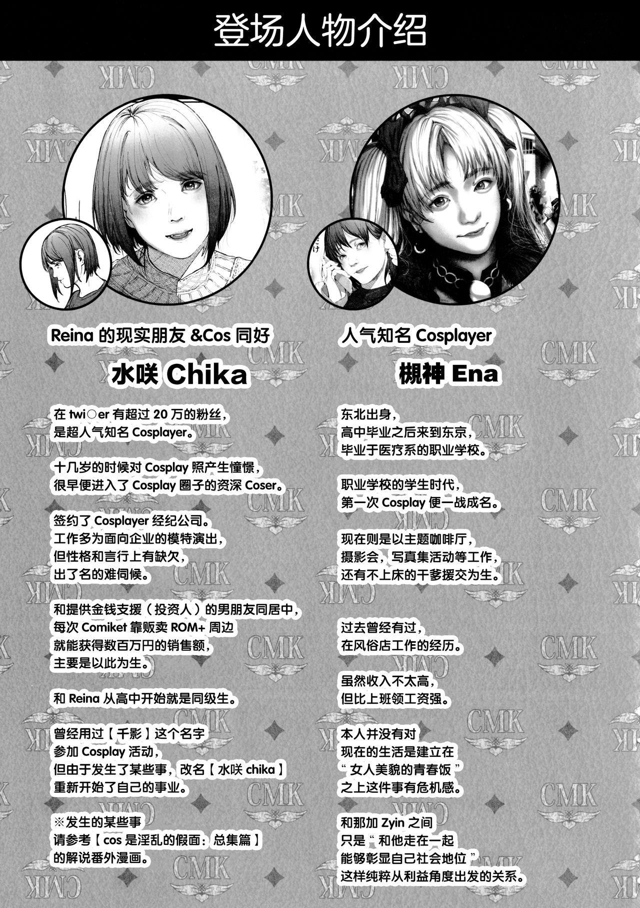 Cos wa Midara na Kamen Ninki Ikemen Layer no SeFri Ken Ishou Seisaku Tantou no Zoukei Layer wa Honmei Kanojo no Yume o Miru ka 3