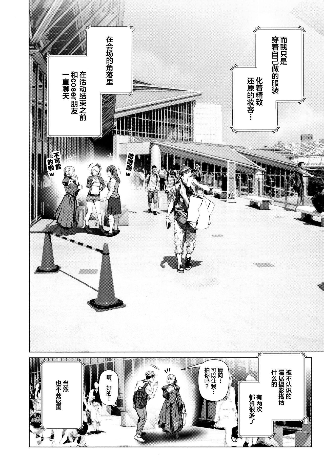 Cos wa Midara na Kamen Ninki Ikemen Layer no SeFri Ken Ishou Seisaku Tantou no Zoukei Layer wa Honmei Kanojo no Yume o Miru ka 6