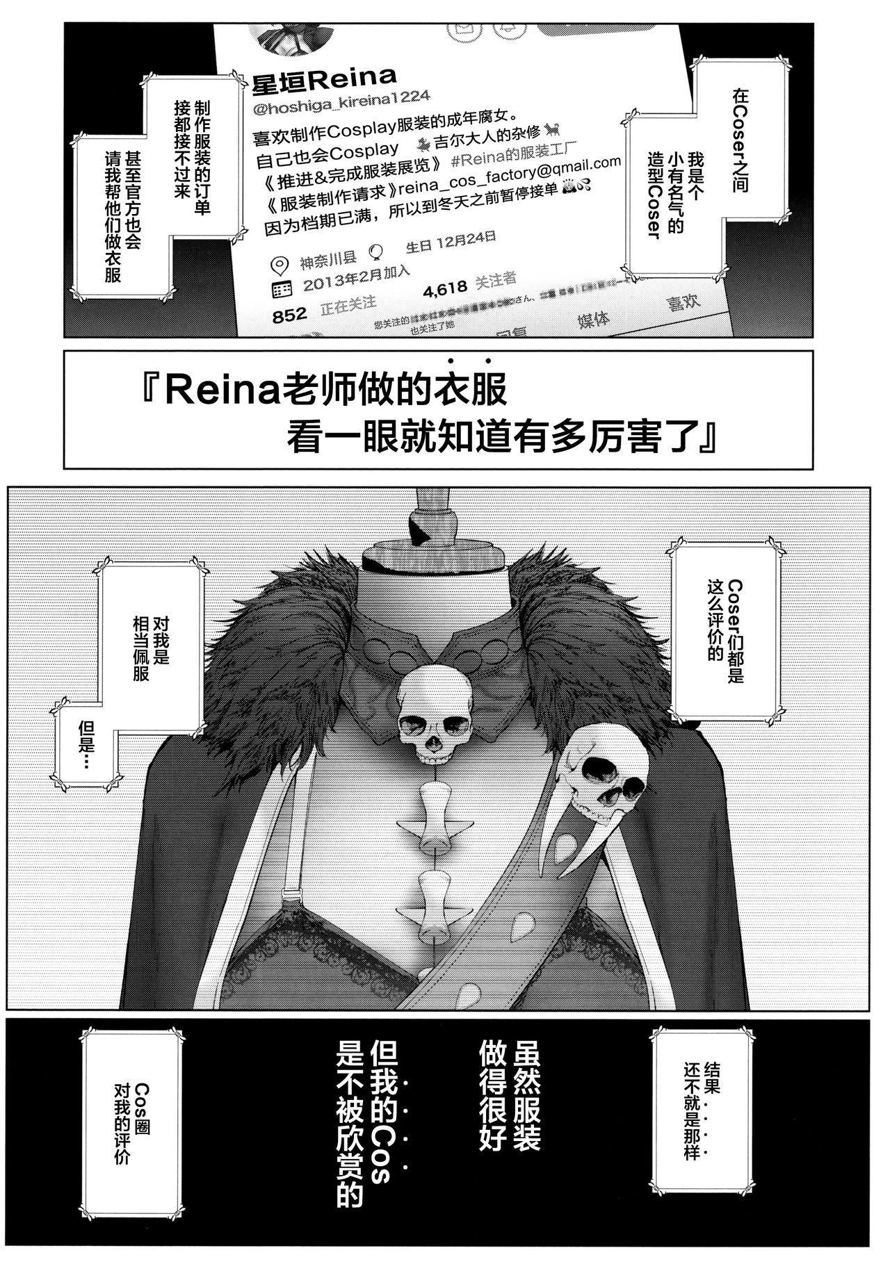 Cos wa Midara na Kamen Ninki Ikemen Layer no SeFri Ken Ishou Seisaku Tantou no Zoukei Layer wa Honmei Kanojo no Yume o Miru ka 7