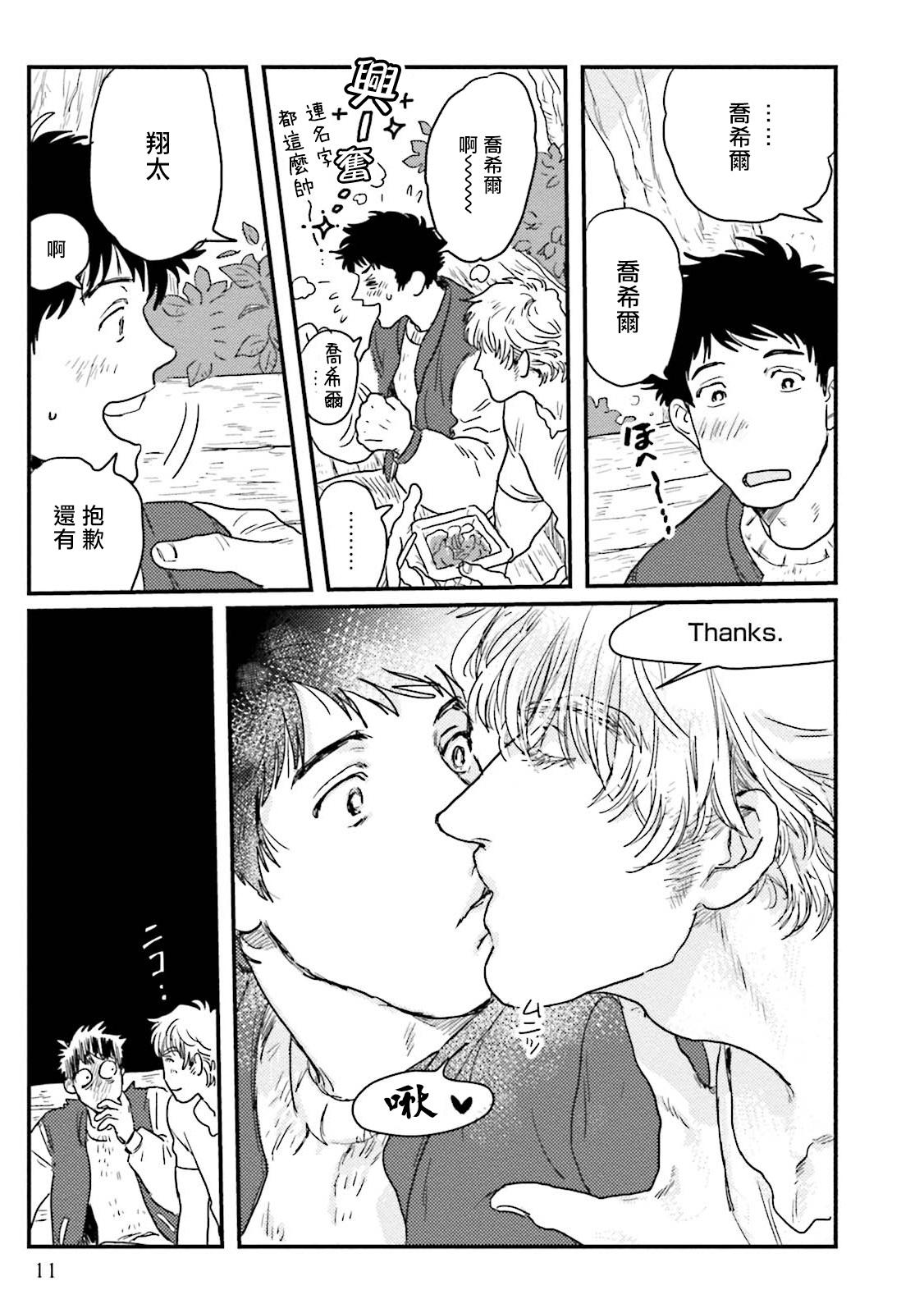 Shouta, Kimi o Aishiteru!   翔太、我爱你! Ch. 1-2 11