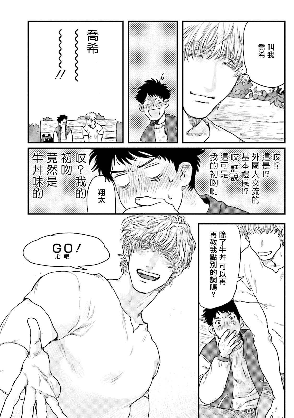 Shouta, Kimi o Aishiteru!   翔太、我爱你! Ch. 1-2 12