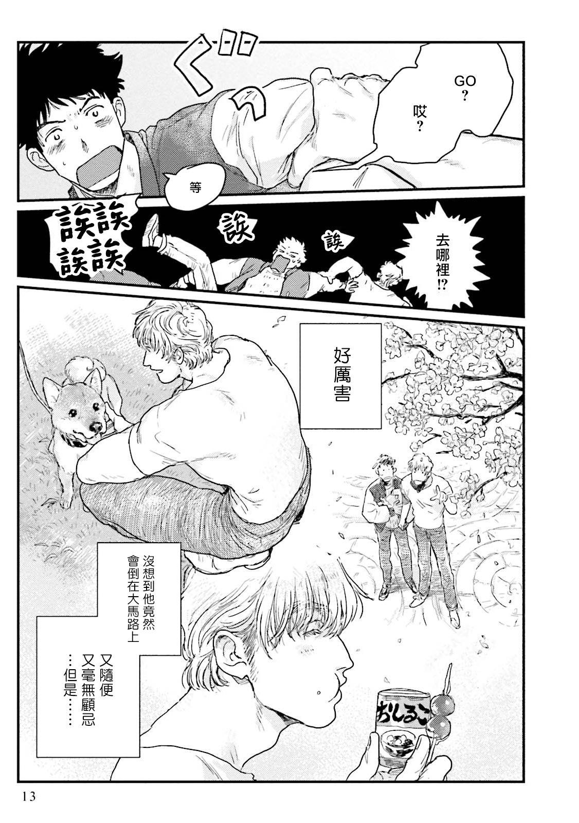 Shouta, Kimi o Aishiteru!   翔太、我爱你! Ch. 1-2 13