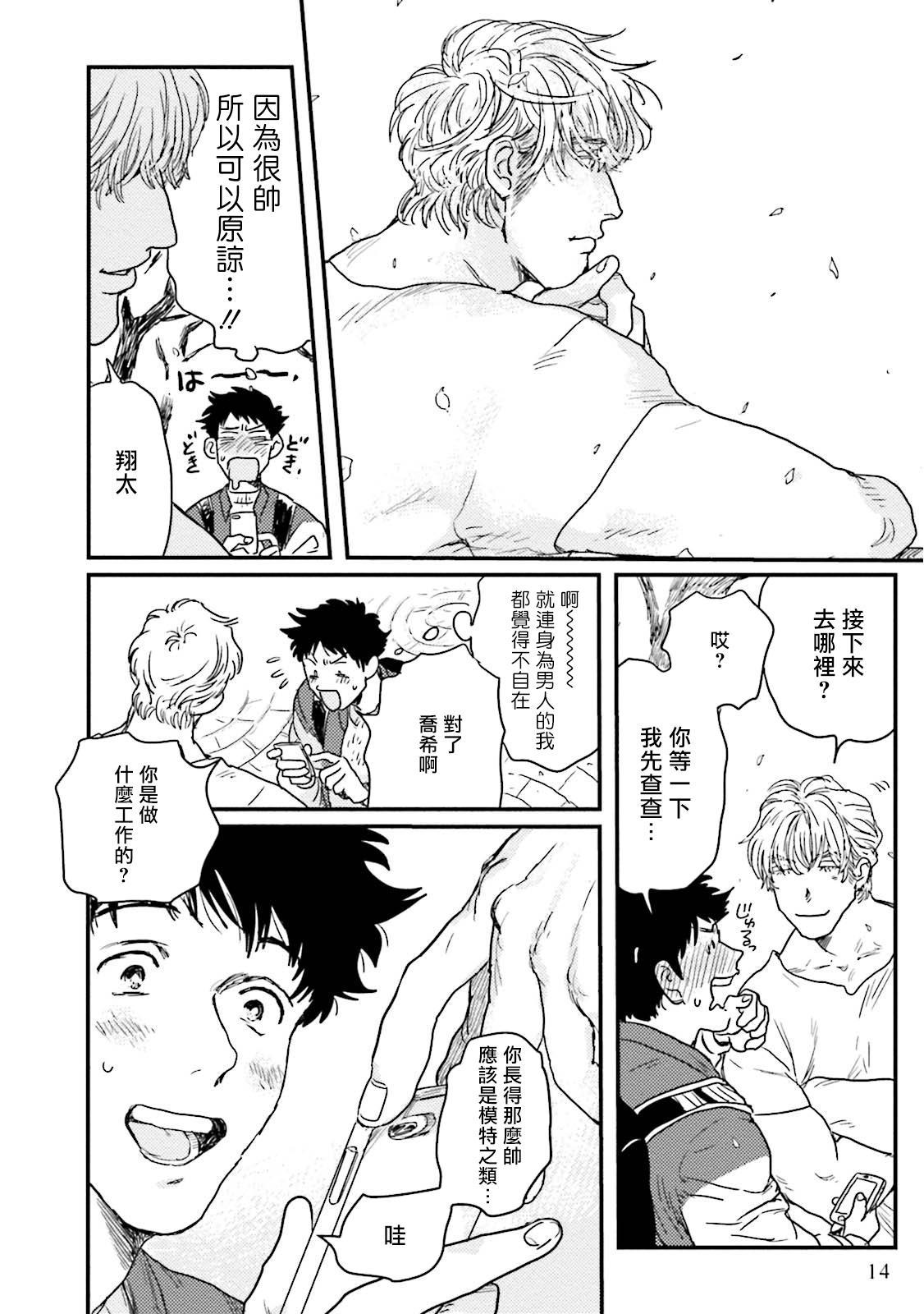 Shouta, Kimi o Aishiteru!   翔太、我爱你! Ch. 1-2 14