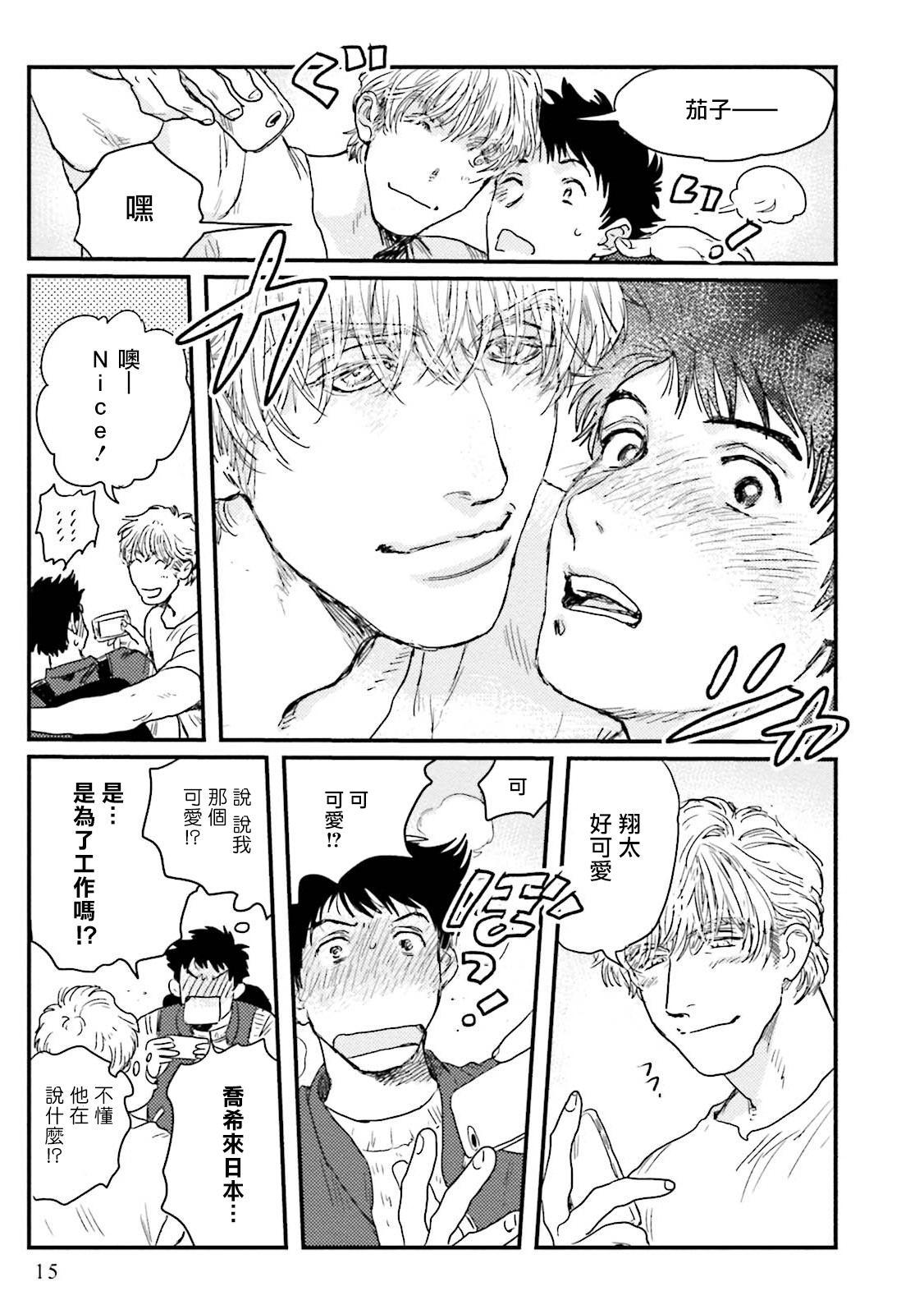 Shouta, Kimi o Aishiteru!   翔太、我爱你! Ch. 1-2 15