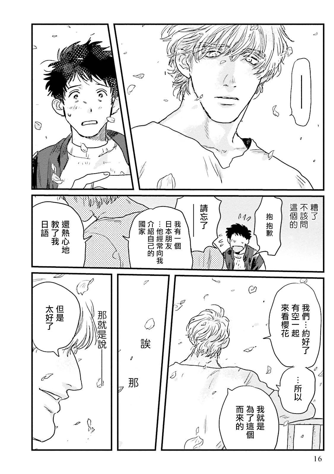 Shouta, Kimi o Aishiteru!   翔太、我爱你! Ch. 1-2 16