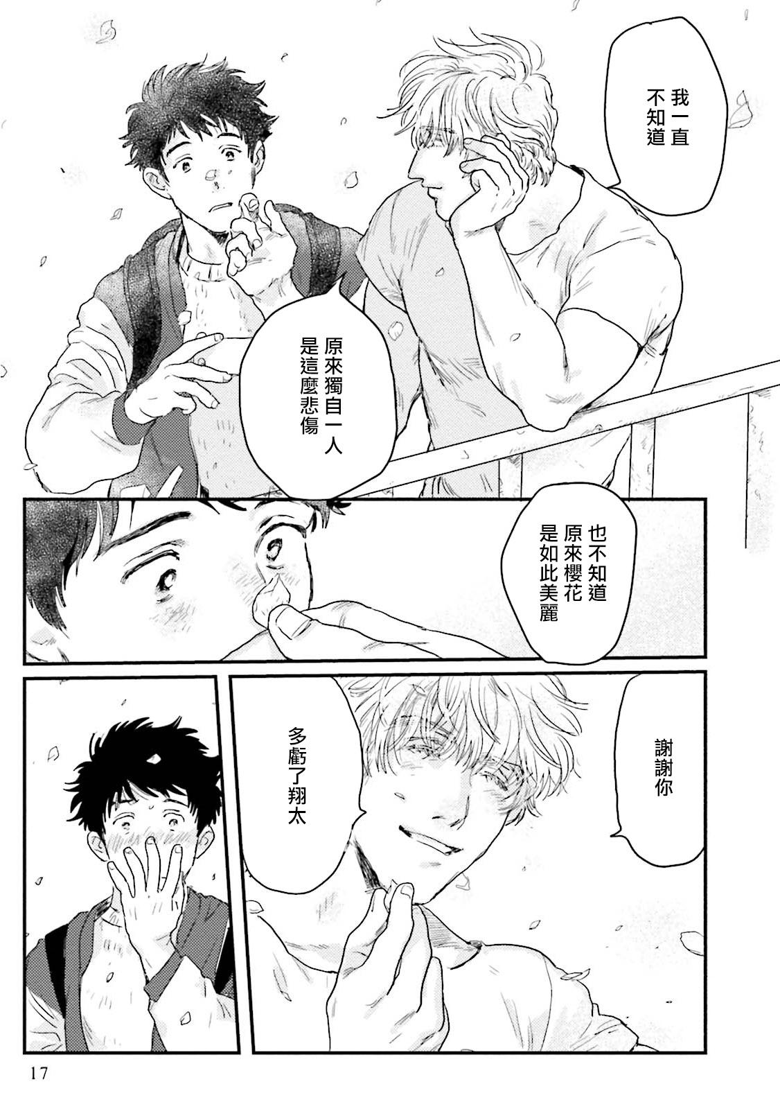 Shouta, Kimi o Aishiteru!   翔太、我爱你! Ch. 1-2 17
