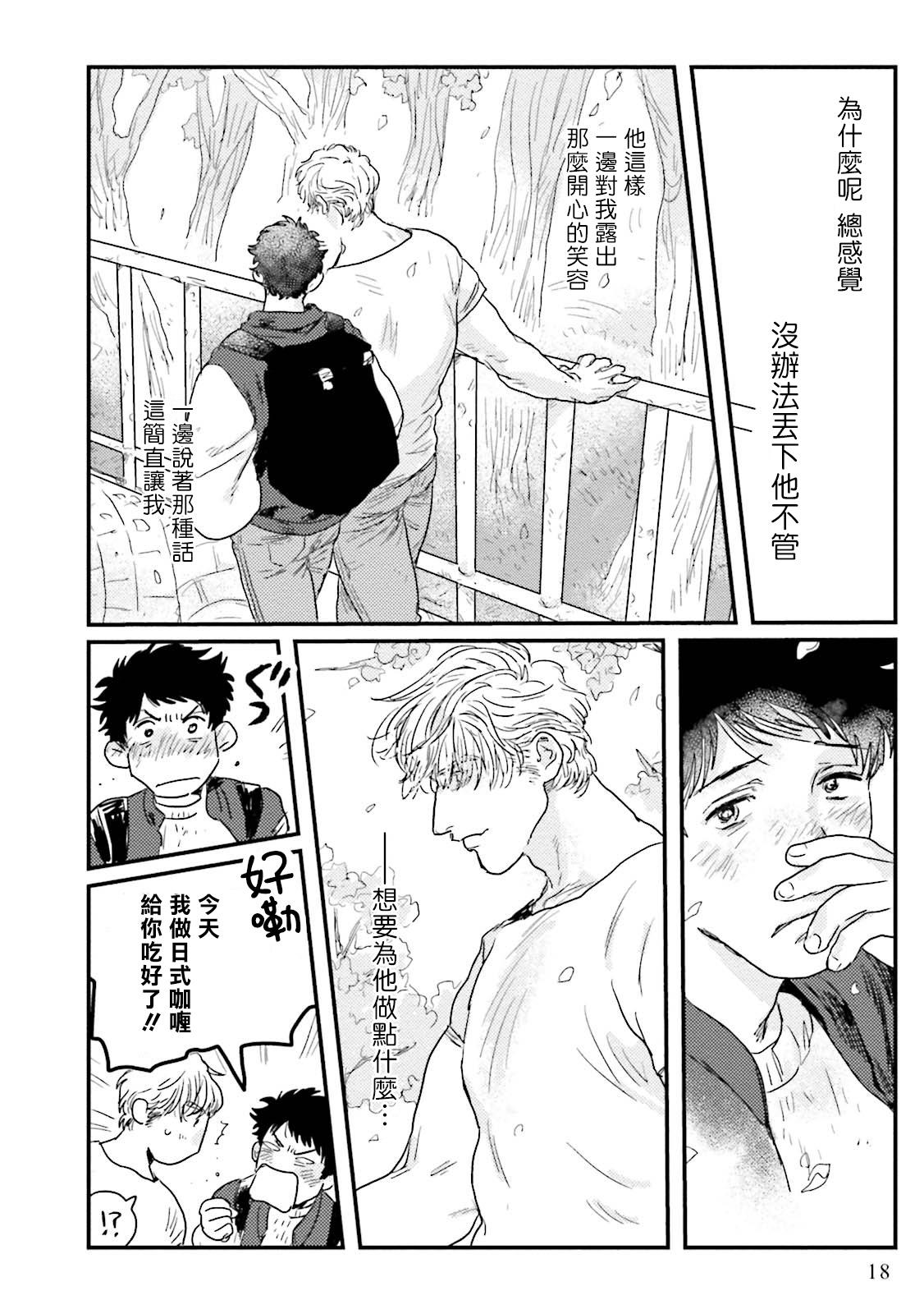 Shouta, Kimi o Aishiteru!   翔太、我爱你! Ch. 1-2 18