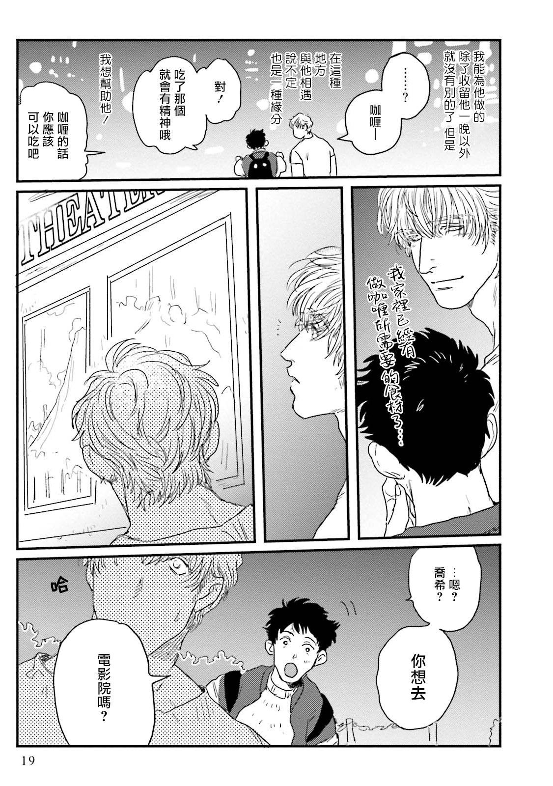 Shouta, Kimi o Aishiteru!   翔太、我爱你! Ch. 1-2 19