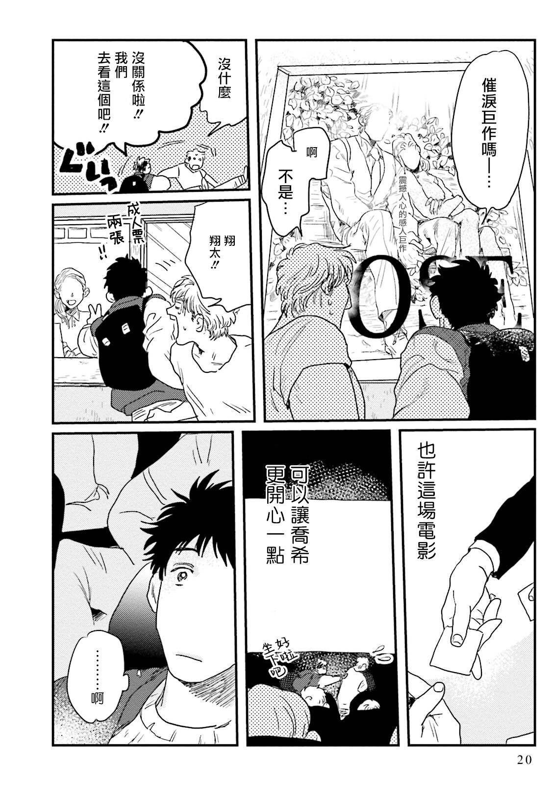 Shouta, Kimi o Aishiteru!   翔太、我爱你! Ch. 1-2 20