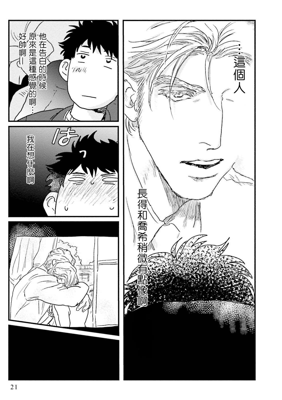 Shouta, Kimi o Aishiteru!   翔太、我爱你! Ch. 1-2 21