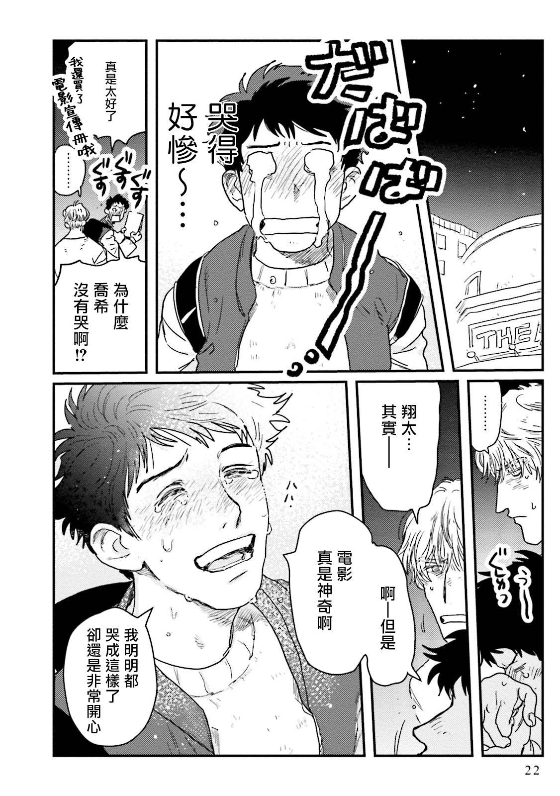 Shouta, Kimi o Aishiteru!   翔太、我爱你! Ch. 1-2 22