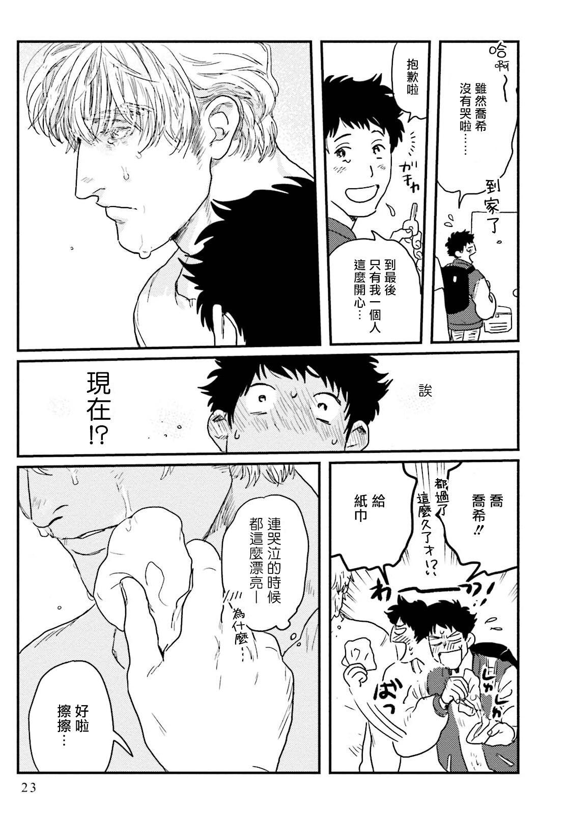 Shouta, Kimi o Aishiteru!   翔太、我爱你! Ch. 1-2 23