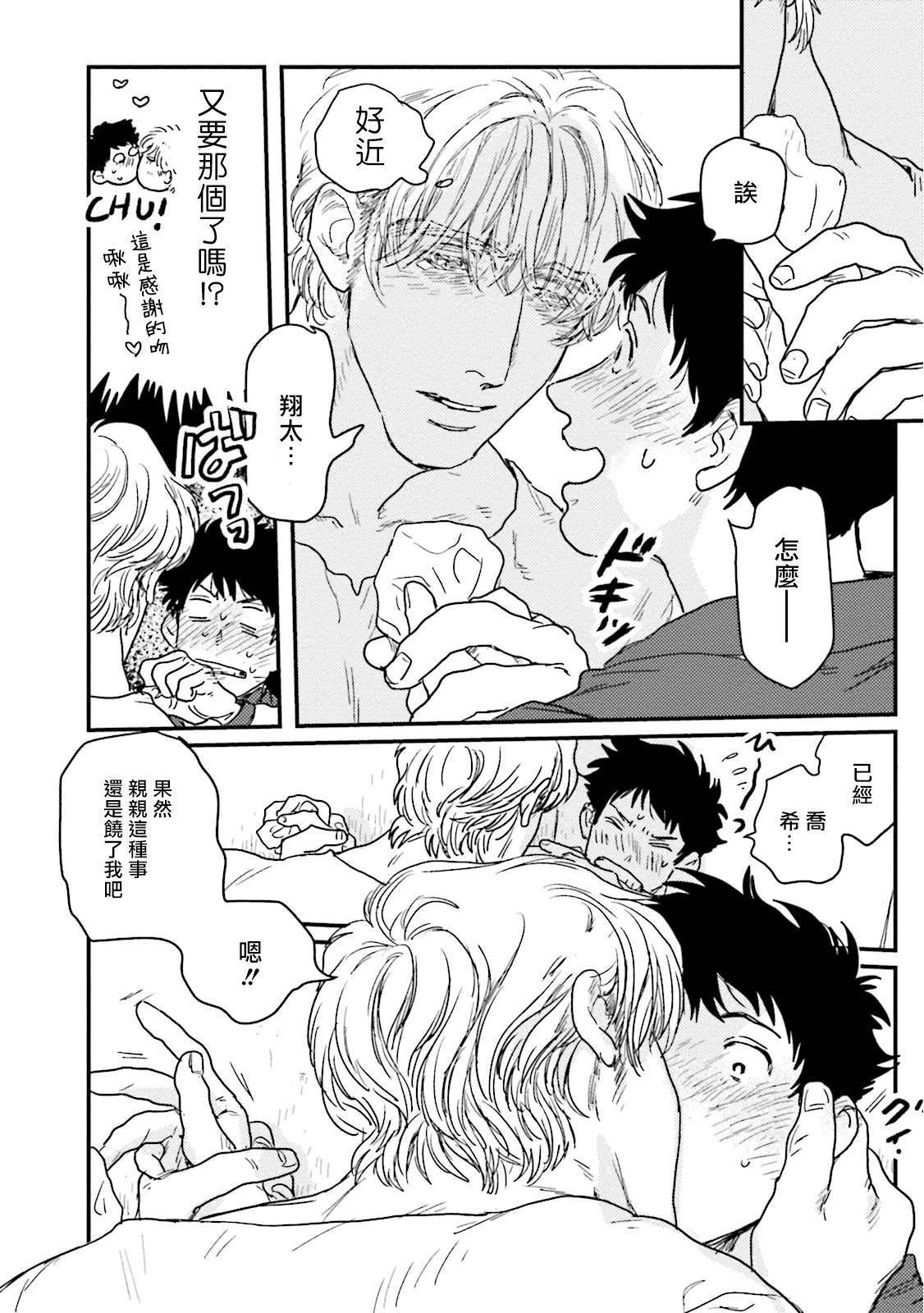 Shouta, Kimi o Aishiteru!   翔太、我爱你! Ch. 1-2 24
