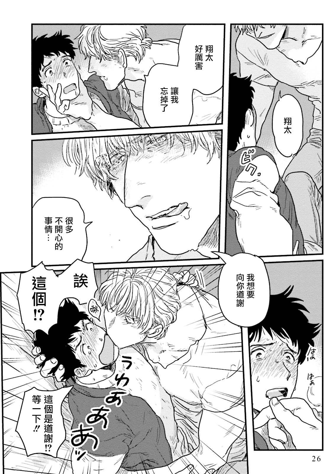 Shouta, Kimi o Aishiteru!   翔太、我爱你! Ch. 1-2 26
