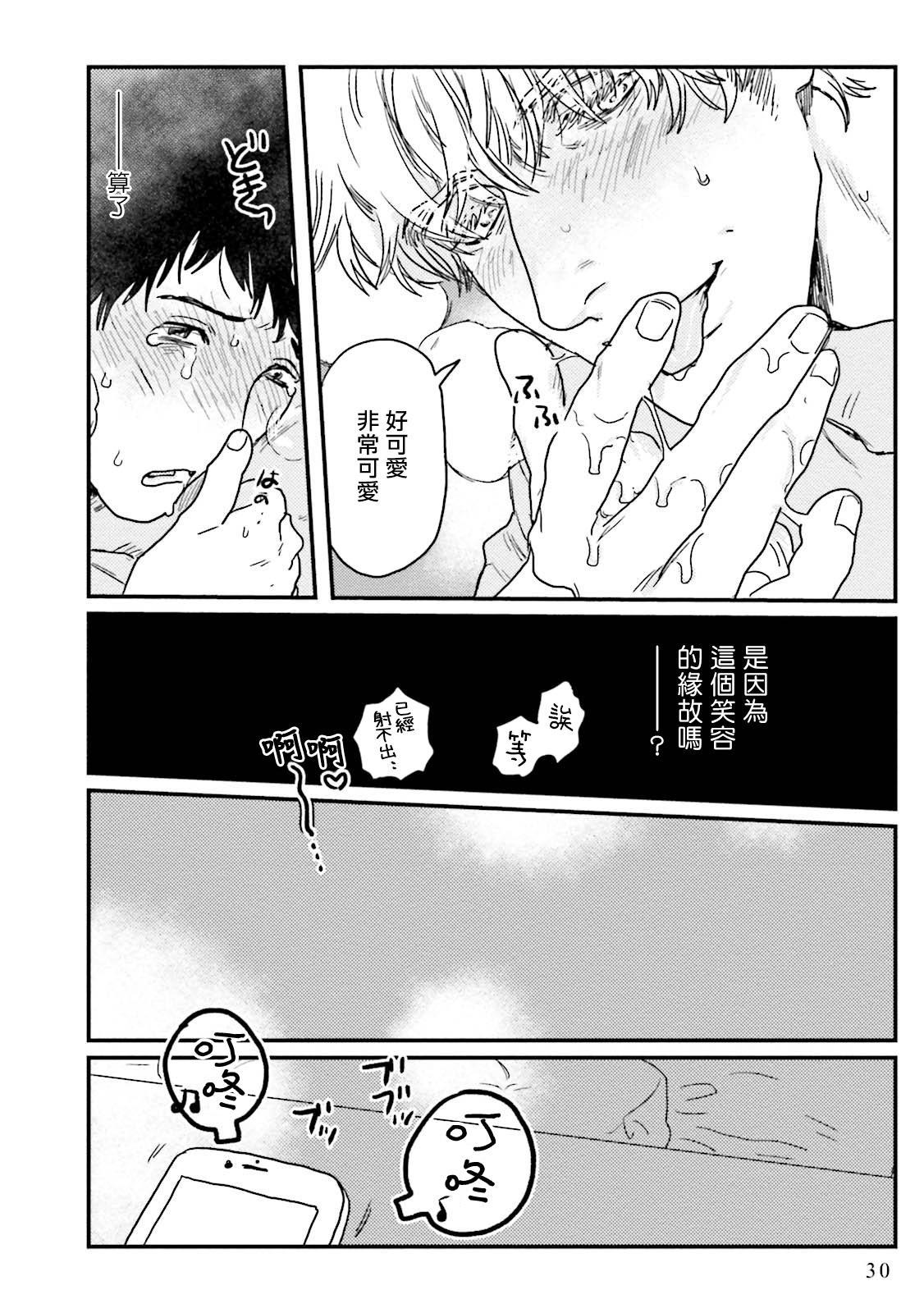 Shouta, Kimi o Aishiteru!   翔太、我爱你! Ch. 1-2 30