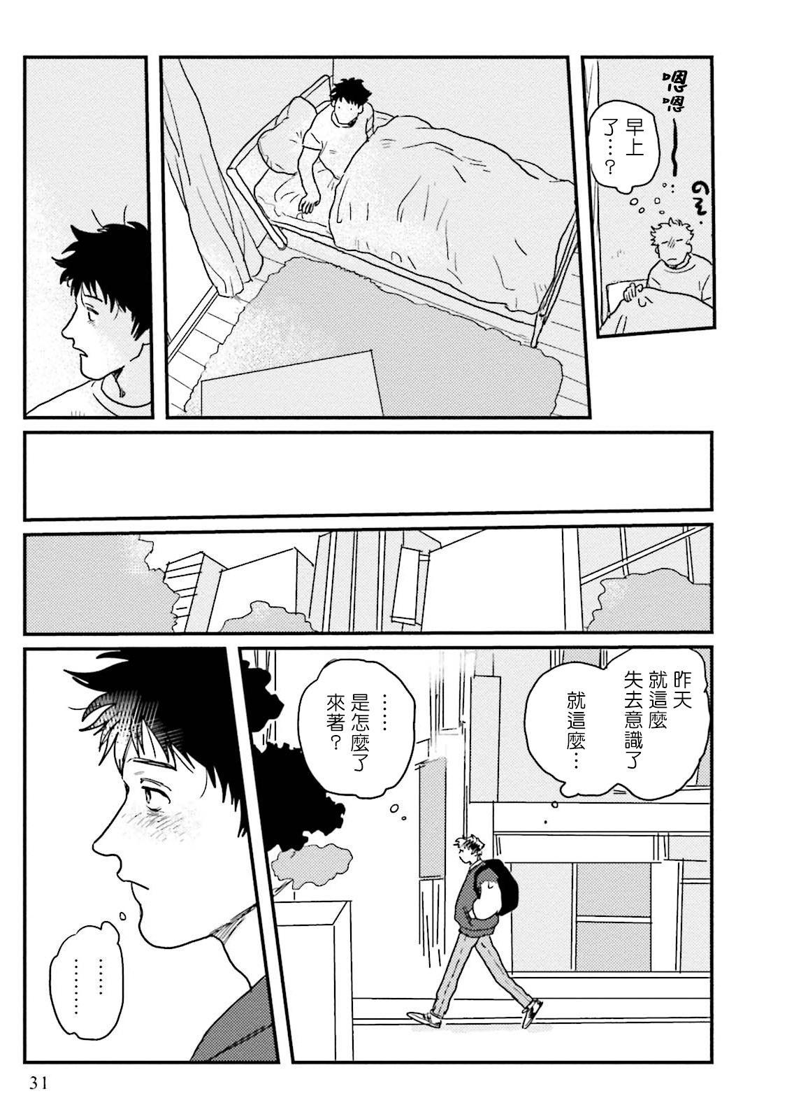 Shouta, Kimi o Aishiteru!   翔太、我爱你! Ch. 1-2 31