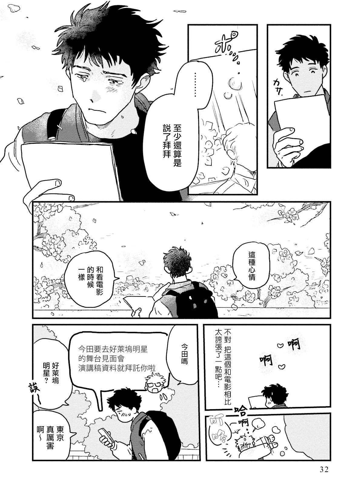 Shouta, Kimi o Aishiteru!   翔太、我爱你! Ch. 1-2 32