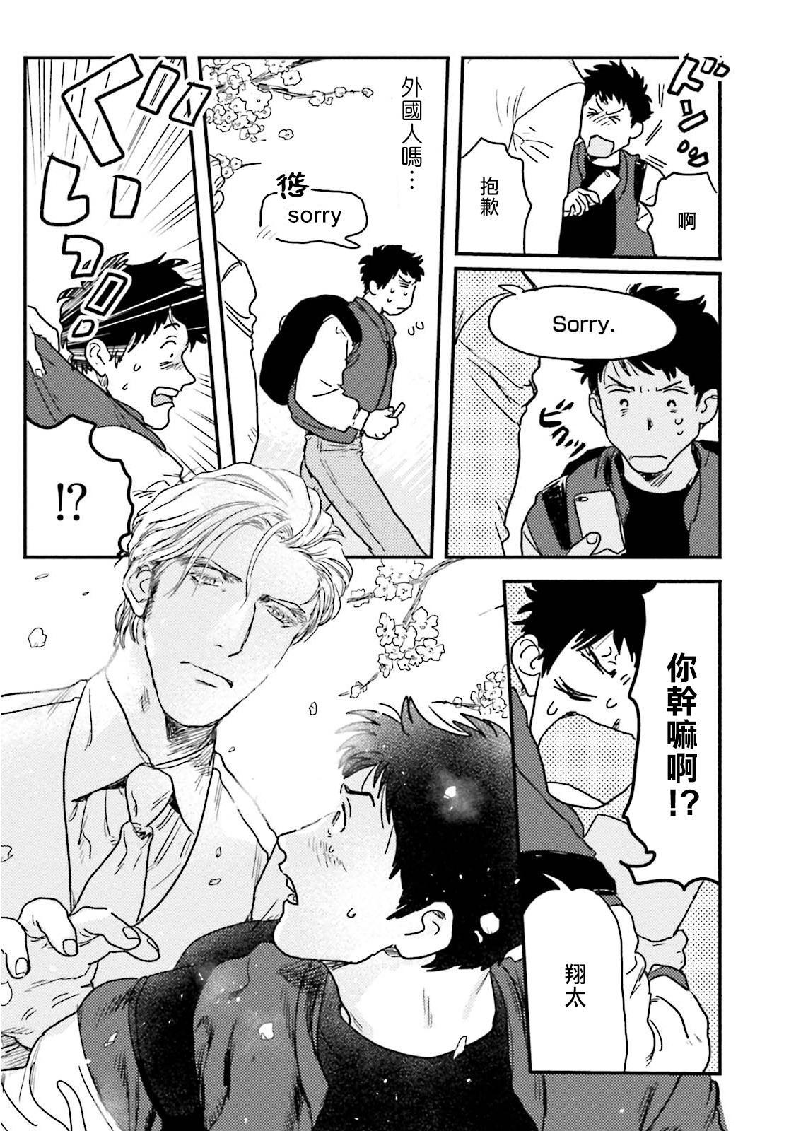 Shouta, Kimi o Aishiteru!   翔太、我爱你! Ch. 1-2 33