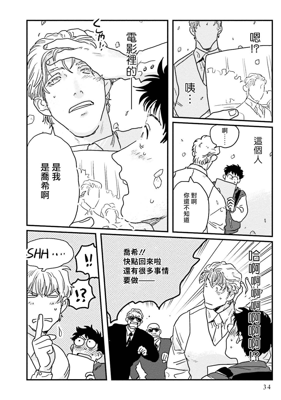 Shouta, Kimi o Aishiteru!   翔太、我爱你! Ch. 1-2 34