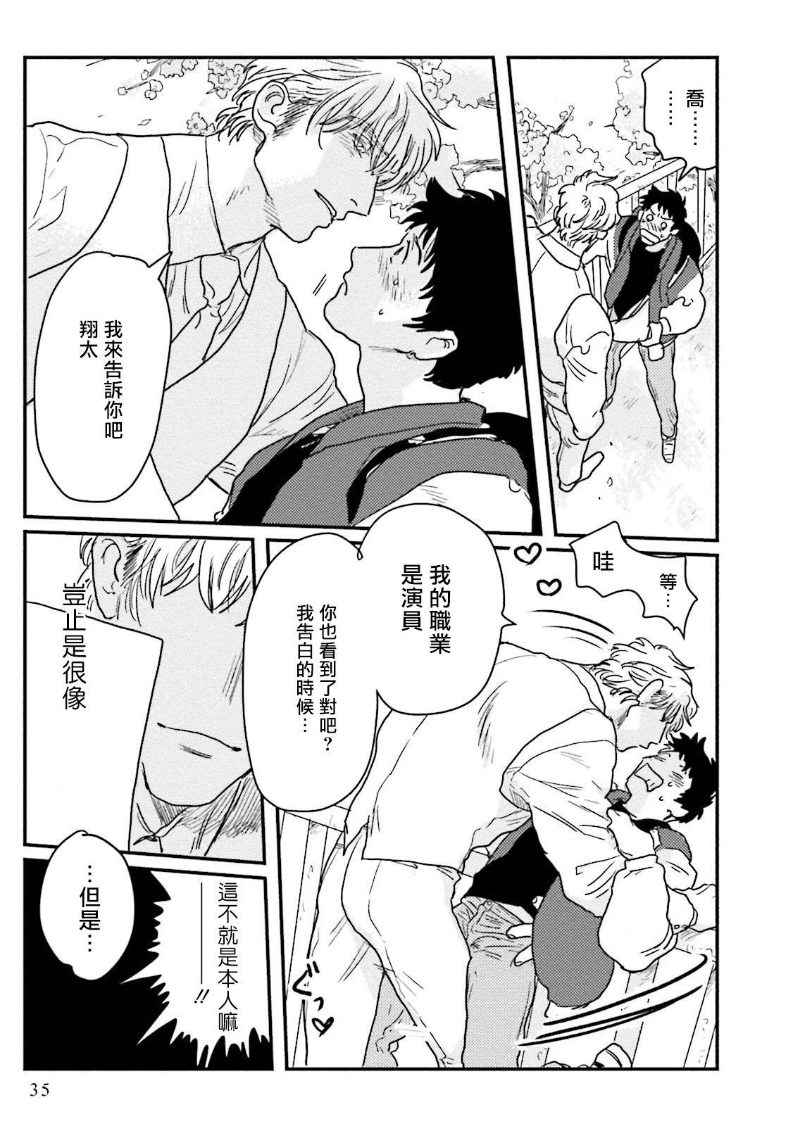 Shouta, Kimi o Aishiteru!   翔太、我爱你! Ch. 1-2 35
