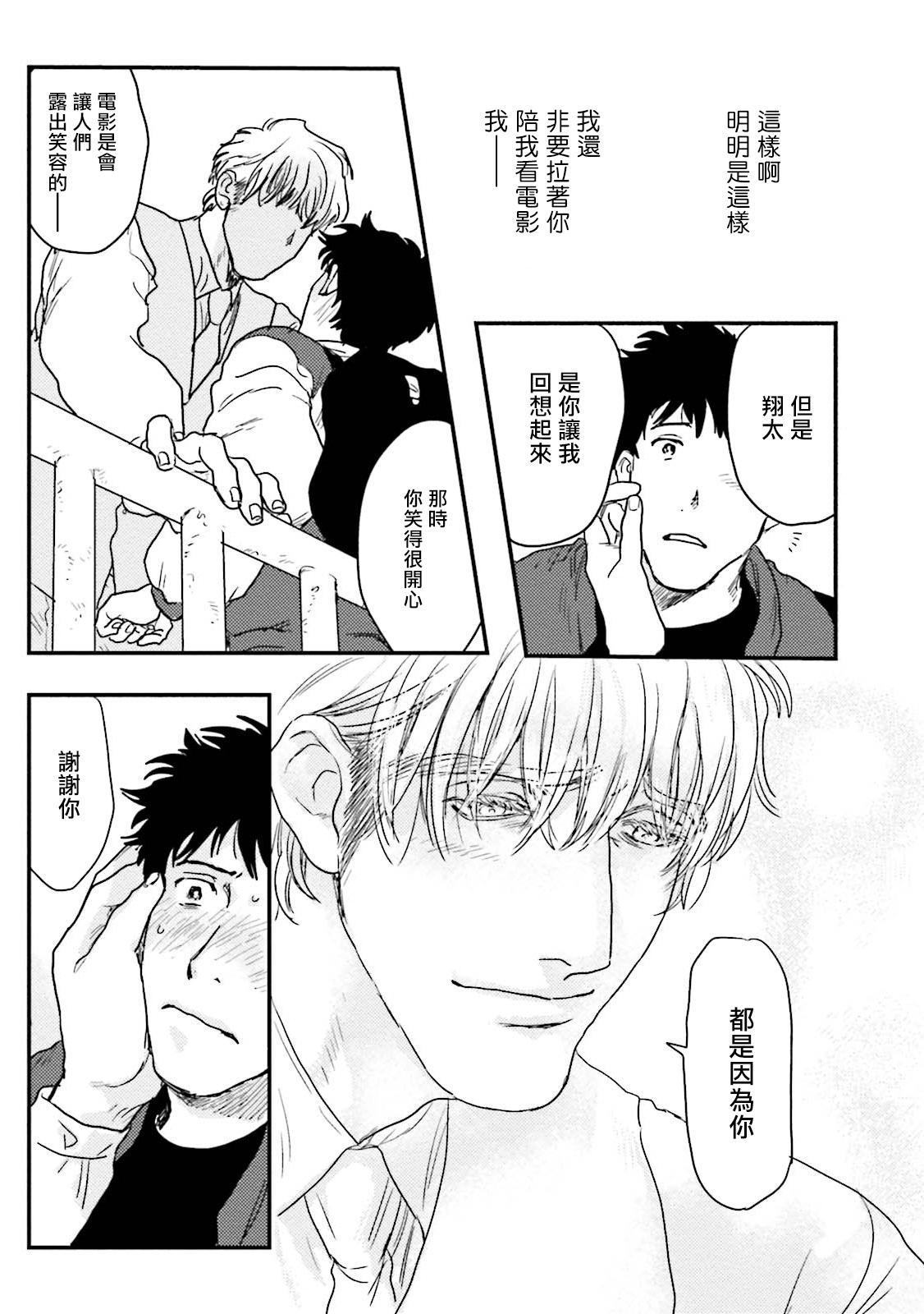 Shouta, Kimi o Aishiteru!   翔太、我爱你! Ch. 1-2 37