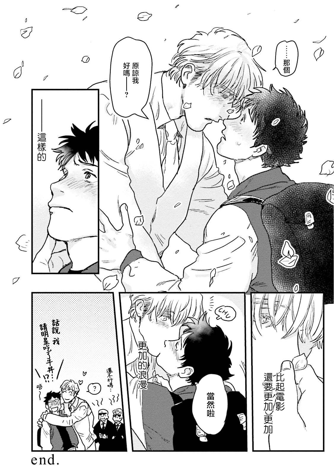 Shouta, Kimi o Aishiteru!   翔太、我爱你! Ch. 1-2 38